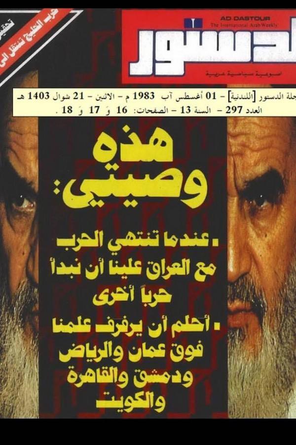 وصية الخميني بإشعال الحروب في البلدان العربية حتى يتم السيطرة عليها