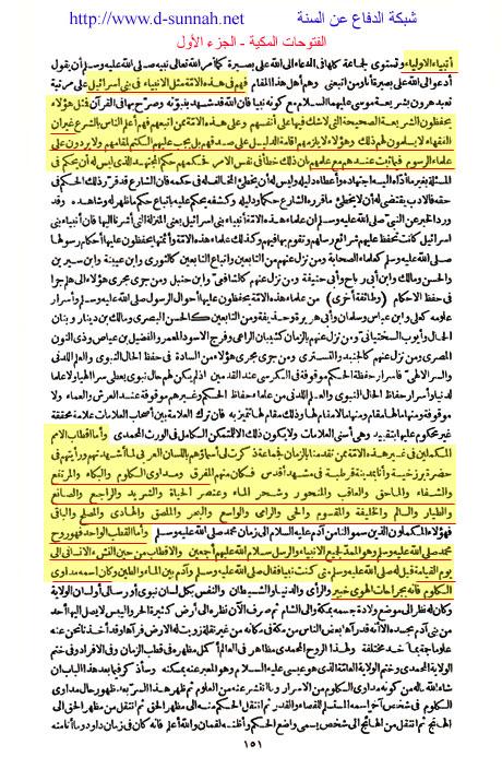 http://www.dd-sunnah.net/files/u1/up/The%20Walie%20is%20Nabie%202.jpg
