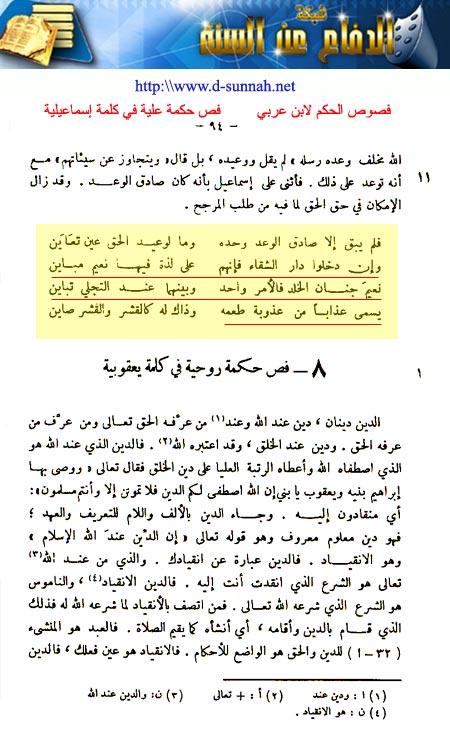 http://www.dd-sunnah.net/files/u1/up/hell-joy---Ibn-Arabi.jpg
