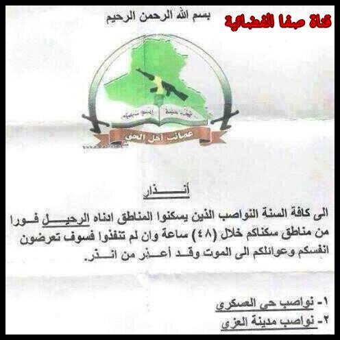 "ضحايا ""الإرهاب"" الشيعي العراق attachment.php?attachmentid=20283&stc=1&d=1388257248"