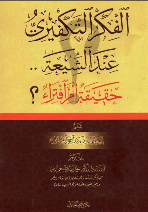 كتاب الفكر التكفيري الشيعة حقيقة