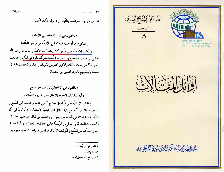 رد: حوار...أين النص المحكم للولاية في القرآن ؟
