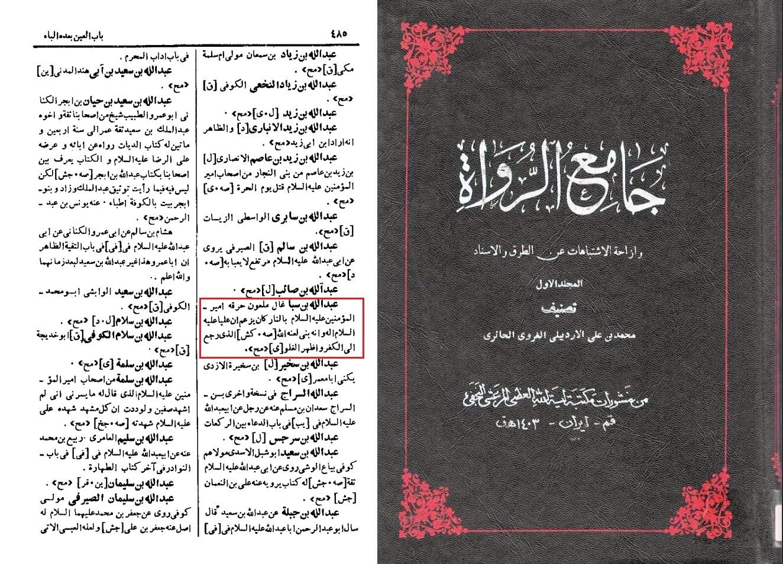 رد: هل عبد الله بن سبأ شخصية حقيقية ام وهمية ؟ ( وثائق مدمرة من كتب الشيعة )
