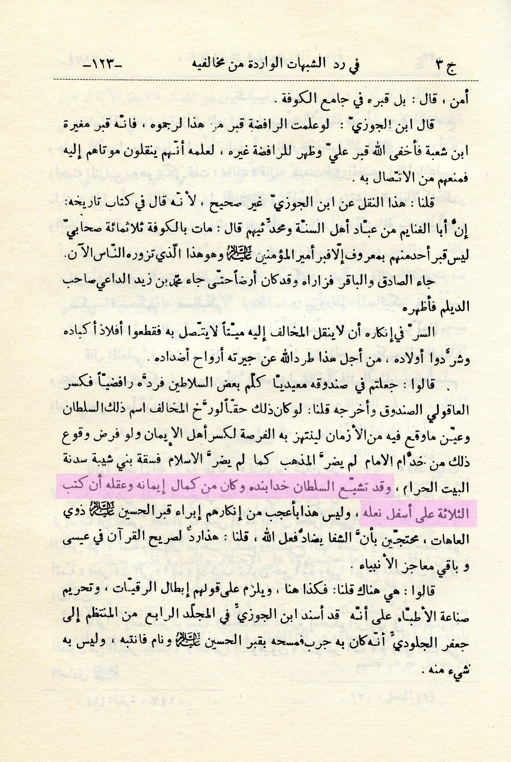 سبُّ الخلفاء الراشدين والنيل منهم