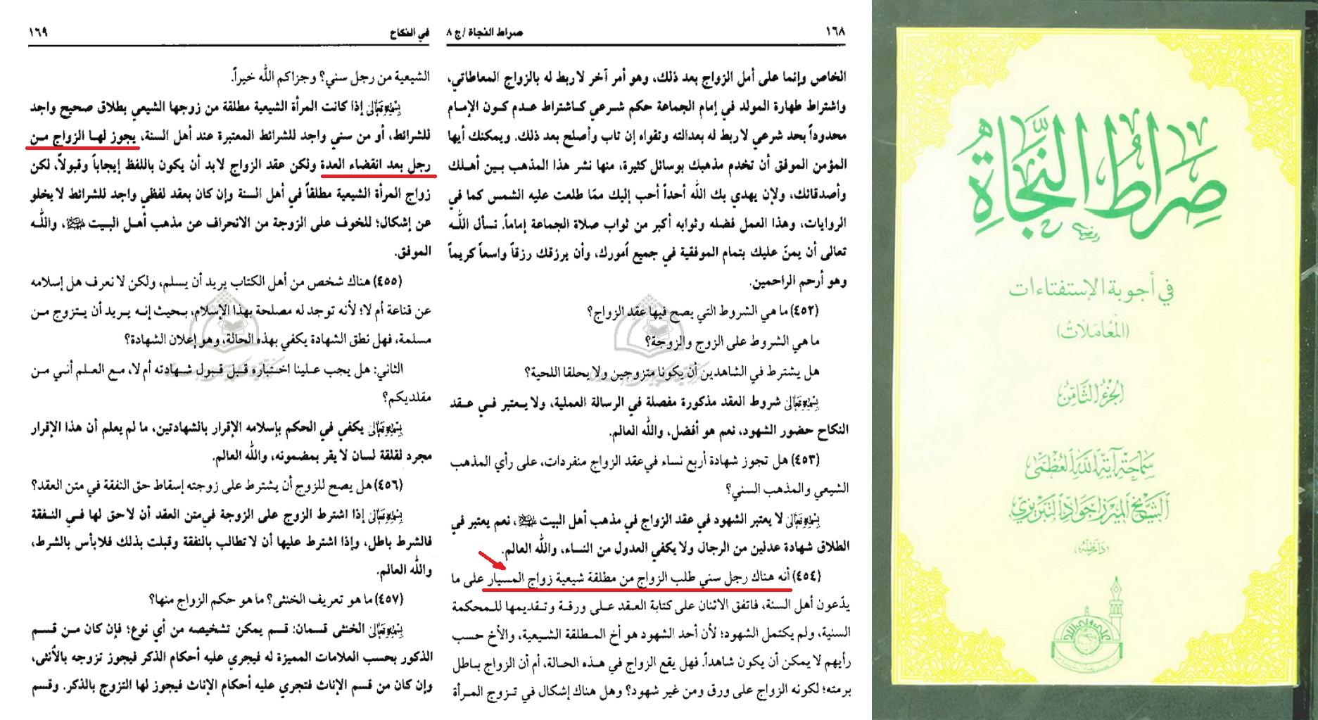 زواج المسيار الشيعة الرافضة