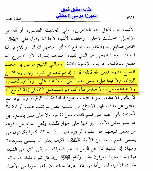 محقق شيعي تسمية الشيعة الحسين