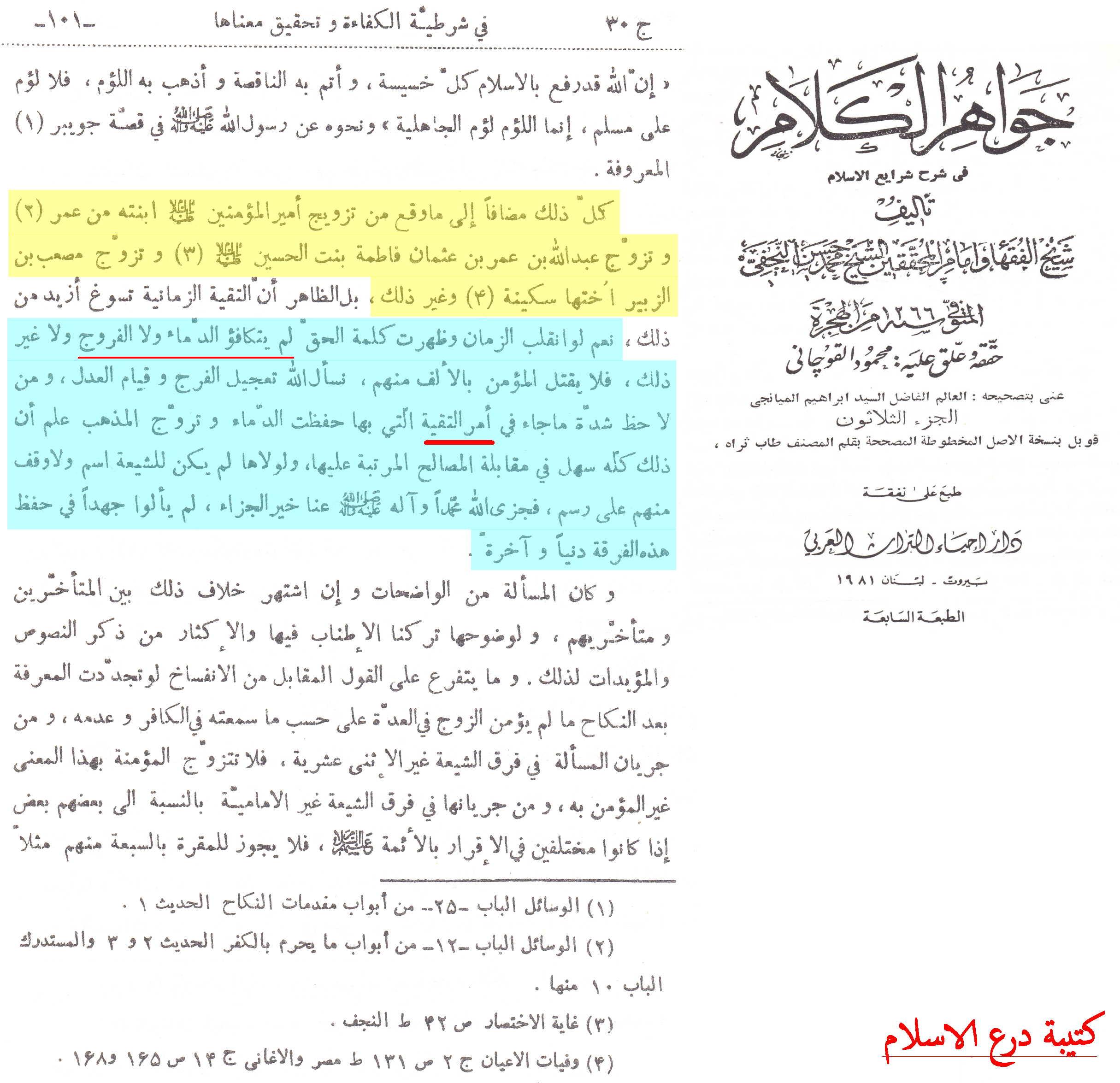 علامة الشيعة محمد النجفي لولا