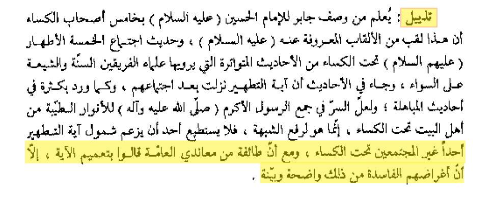 كلام الشيخ عباس القمي حديث