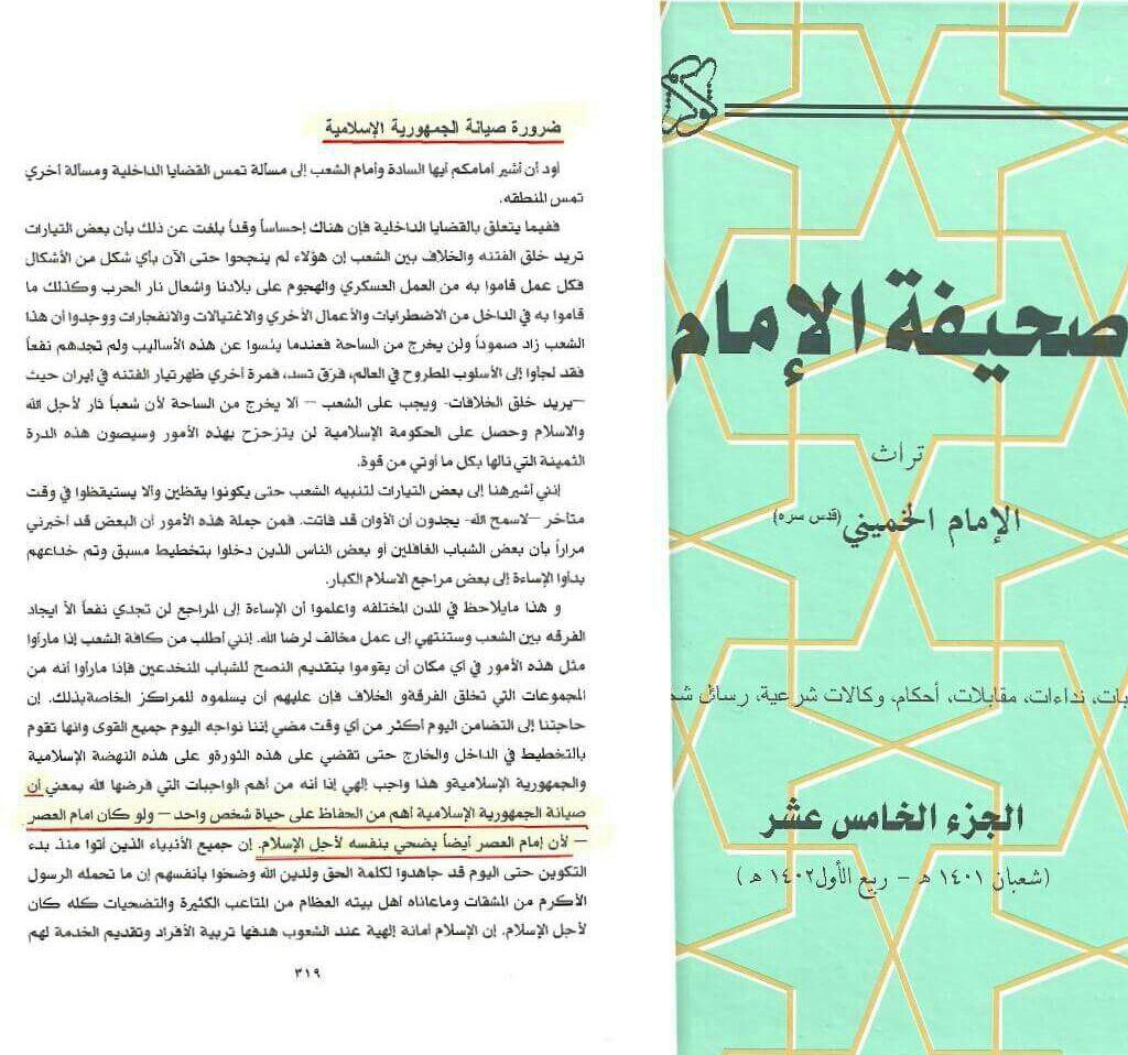 الخميني توقف الجمهوريه الاسلامية الإمام