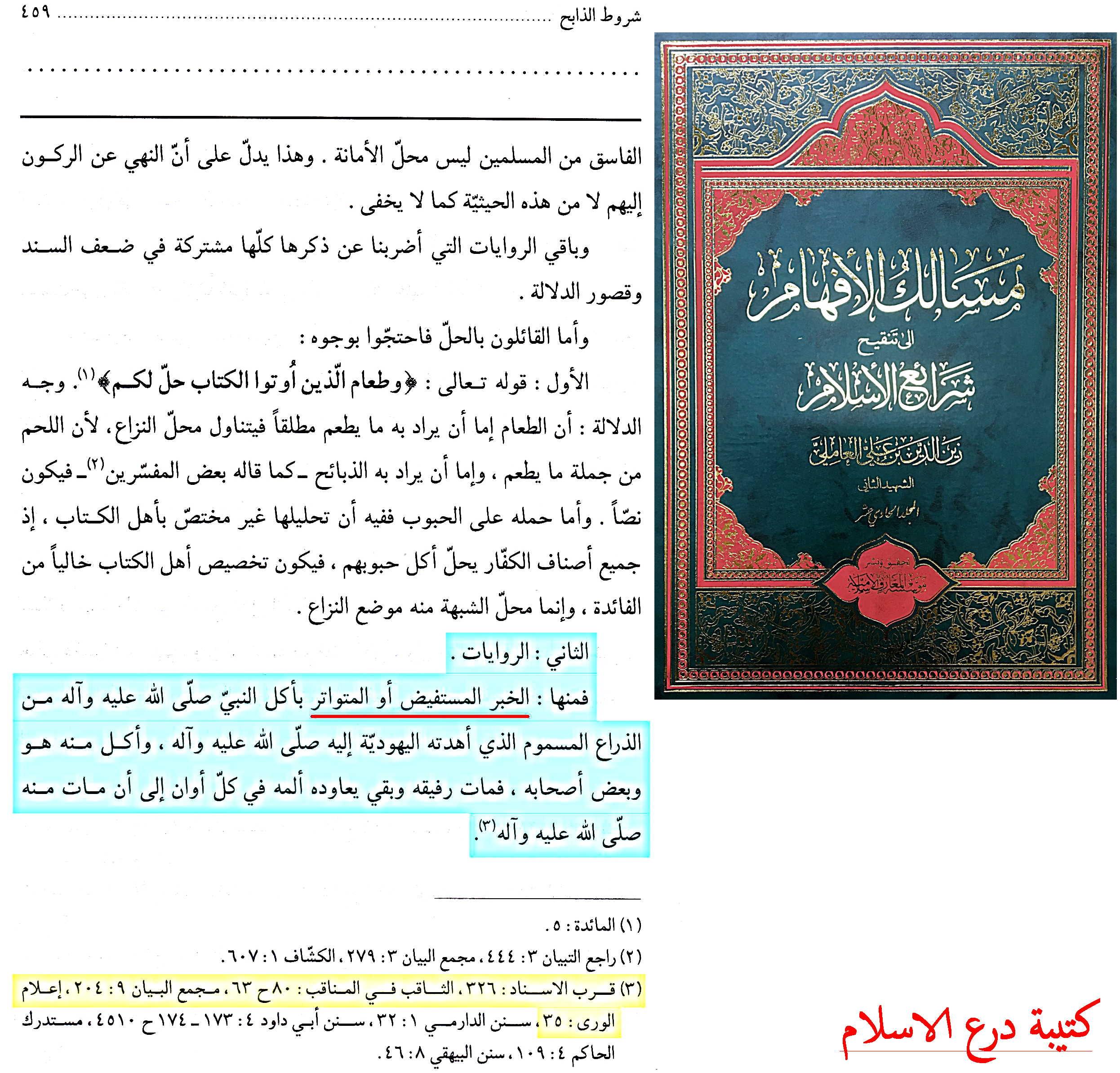 علامة الشيعة حيدر اليعقوبي توفي