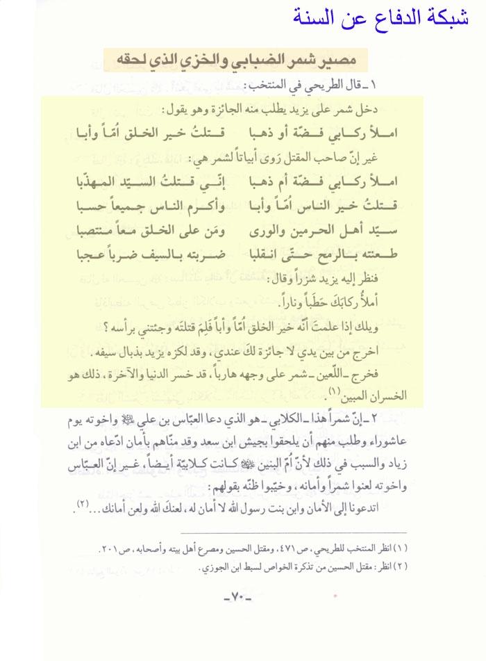 رد: نصوص من كتب الشيعة تهدم مذهبهم ( رأى على وابن عباس فى أبى بكر وعمر والصحابة حال ت