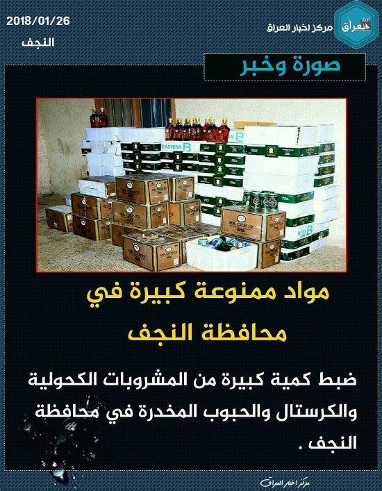 خمور ومخدرات في عاصمة الشيعة المقدسة ومقر المرجعية العليا لهم