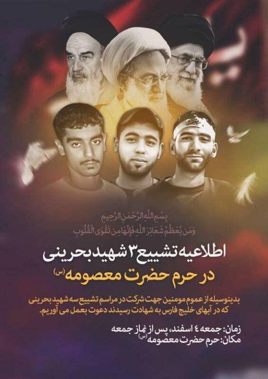 رافضة بحرينيين قتلوا في الغوطة وإيران الإرهابية تنعاهم، ودول الغرب لاتصنف هؤلاء بالإرهاب لأنهم شيعة!!؟