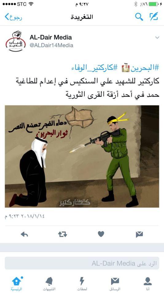 احلام شيعة البحرين أخزاهم الله في إعدام الملك حمد بن عيسى آل خليفة