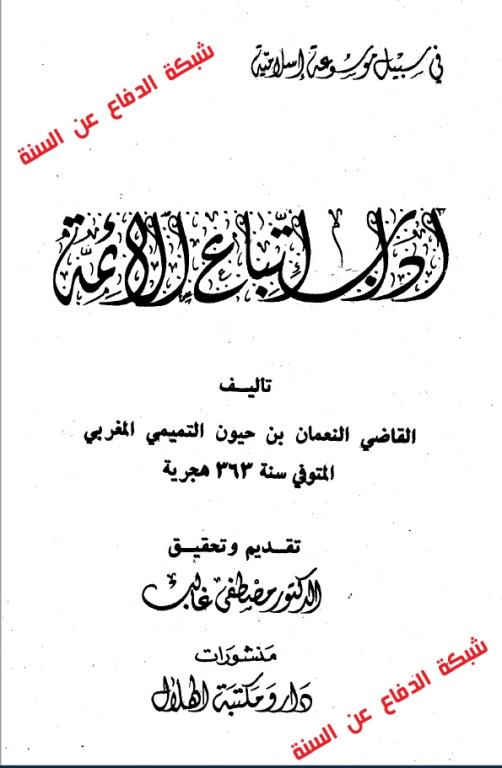 القاضي النعمان الإسماعيلي: الخوف من الأئمة واتقاؤهم بنفس مرتبة الخوف من الله واتقائه