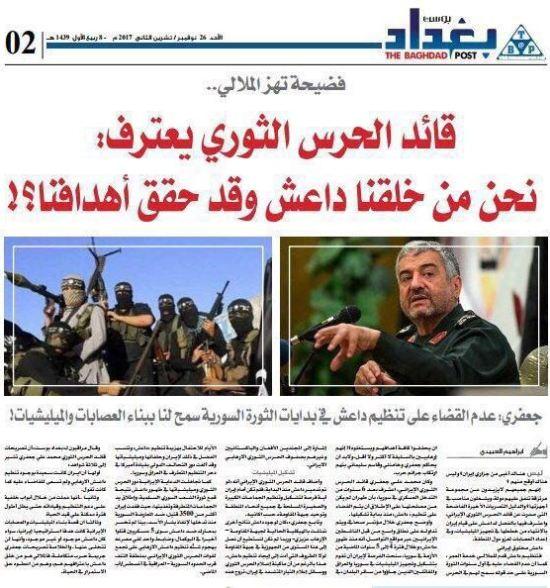 قائد الحرس الثوري يعترف : نحن من خلقنا داعش وقد حقق أهدافنا ؟!