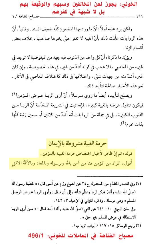 الخوئي يجوز لعن المخالفين وسبهم والوقيعة بهم بل لا شبهة في كفرهم