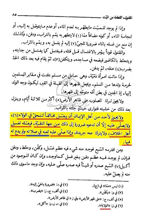 لعن الشيعة الامامية المخالف لهم في صلاة الجنازة بدل الدعاء له