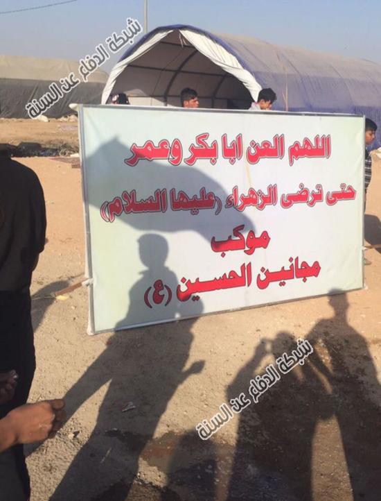 المجاهرة بلعن أصحاب رسول الله في مواكب كربلاء !!
