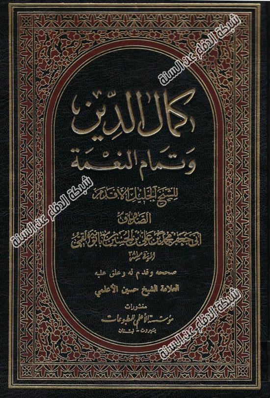 إكتشاف أخ جديد لمهدي الشيعة اسمه موسى بن الحسن !