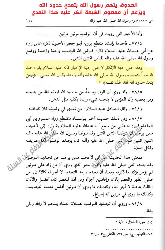 الصدوق يتهم رسول الله بتعدي حدود الله ويزعم أن معصوم الشيعة أنكر عليه هذا التعدي