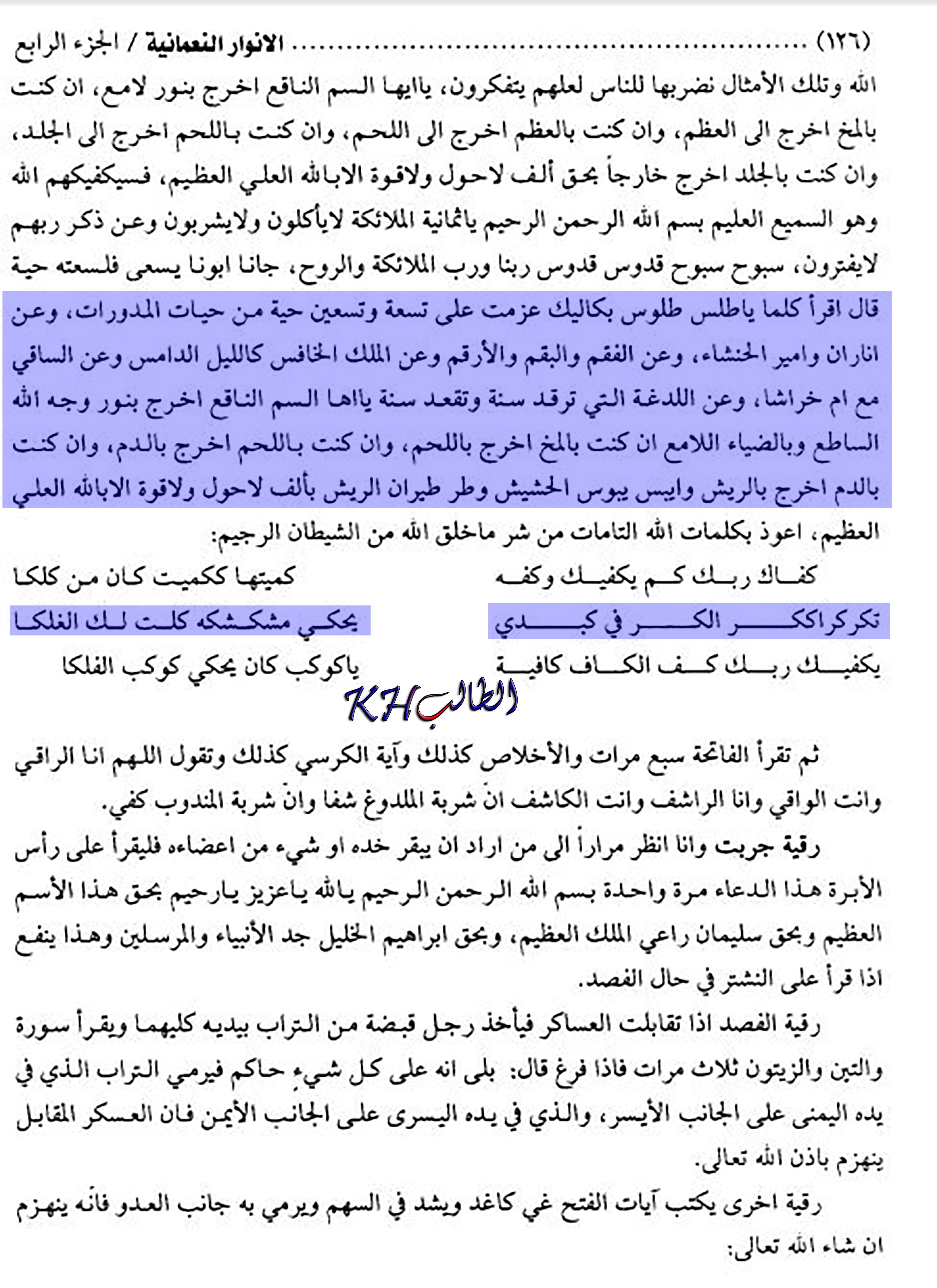 كلمات غريبة لنعمة الله الجزائري تحتاج الى مترجم شبكة الدفاع عن السنة