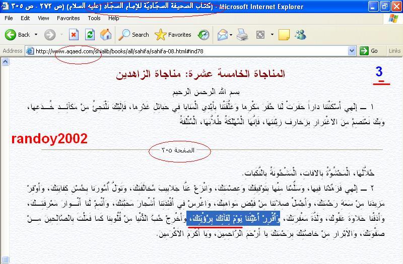 محمد المسلمى آن وقت الحوار لتعلم هل الشيعة مسلمون