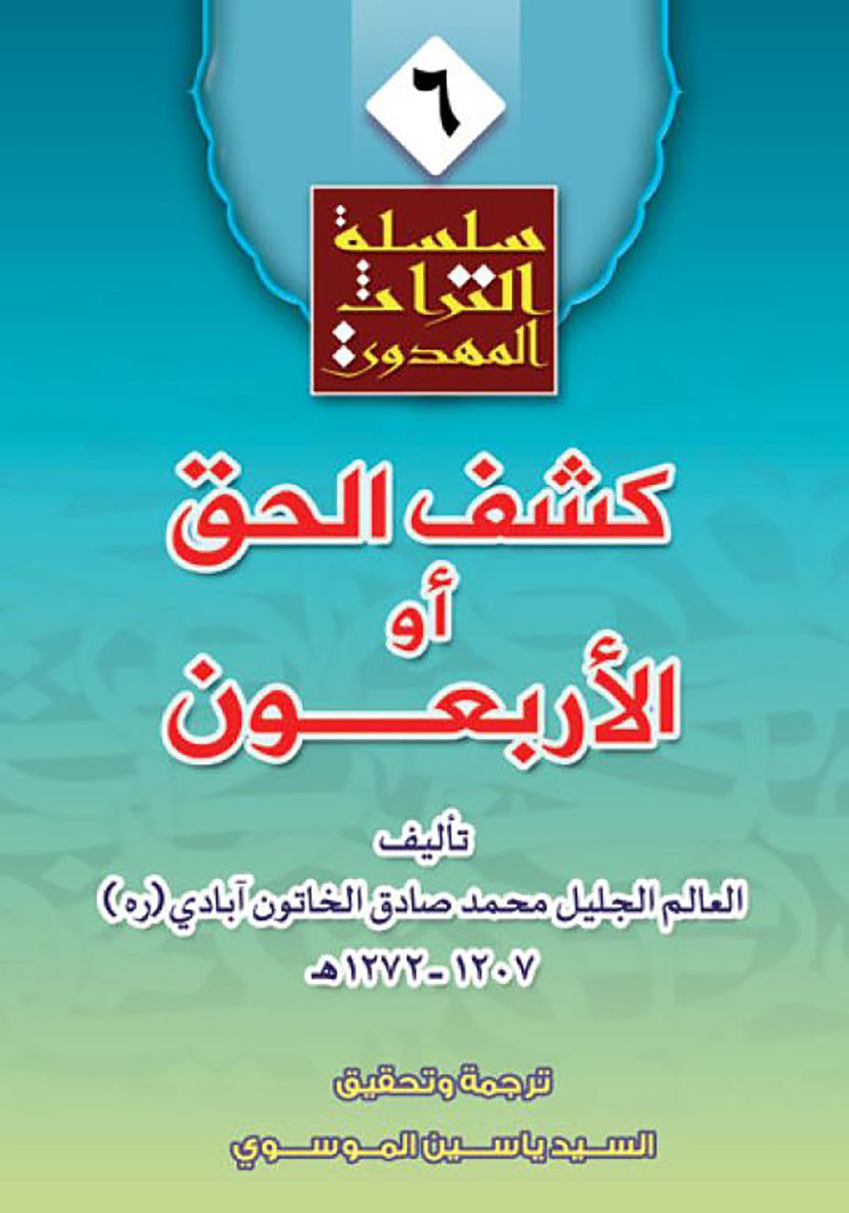 الاســـم:كشف الحق او الاربهين لمحمد الخاتون غلاف.JPG المشاهدات: 70 الحجـــم:234.3 كيلوبايت