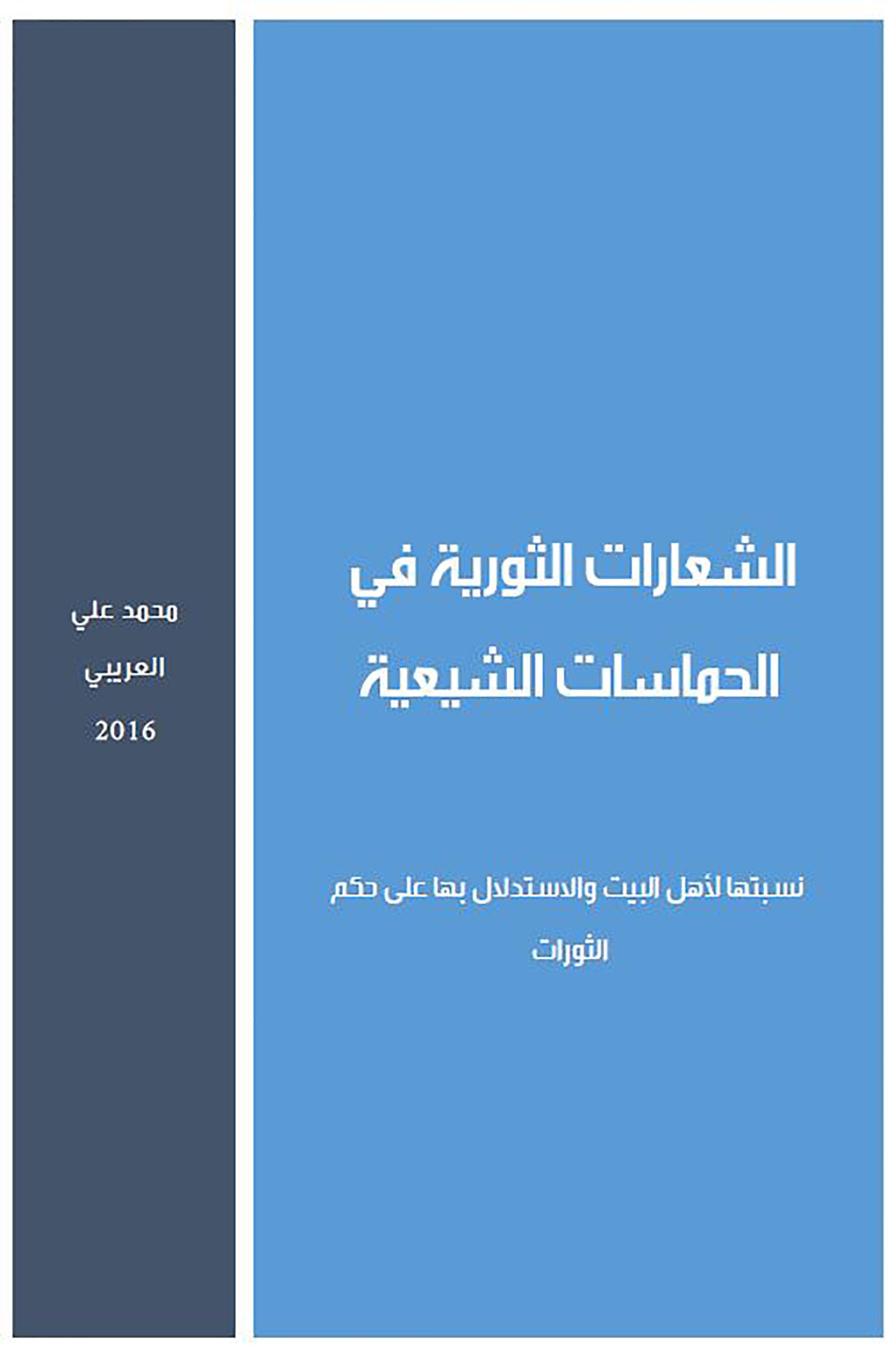 الاســـم:الشعارات الثورية في الحماسات الشيعية غلاف.JPG المشاهدات: 53 الحجـــم:153.8 كيلوبايت
