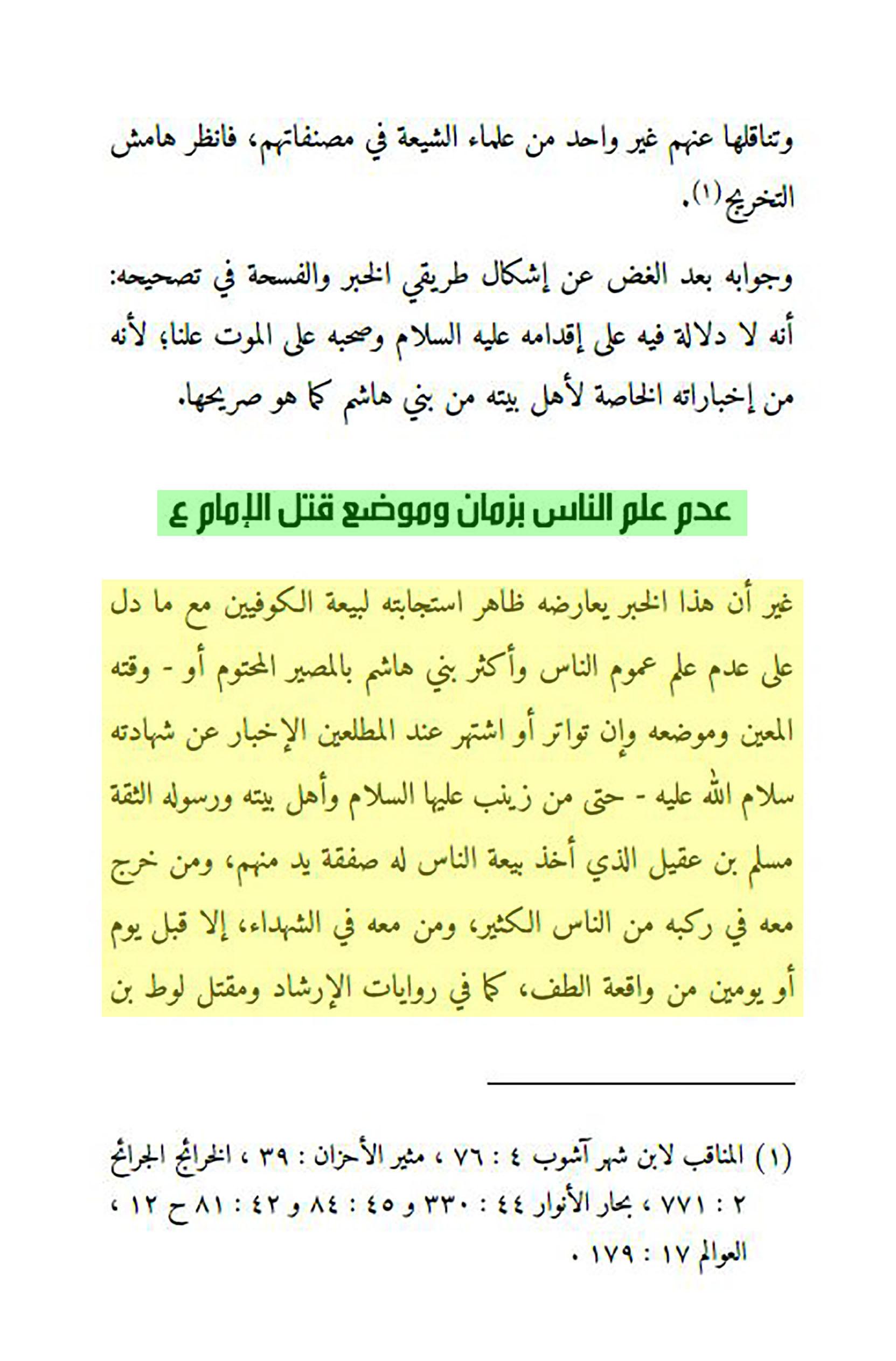 الاســـم:الشعارات الثورية في الحماسات الشيعية ص92.JPG المشاهدات: 53 الحجـــم:317.3 كيلوبايت