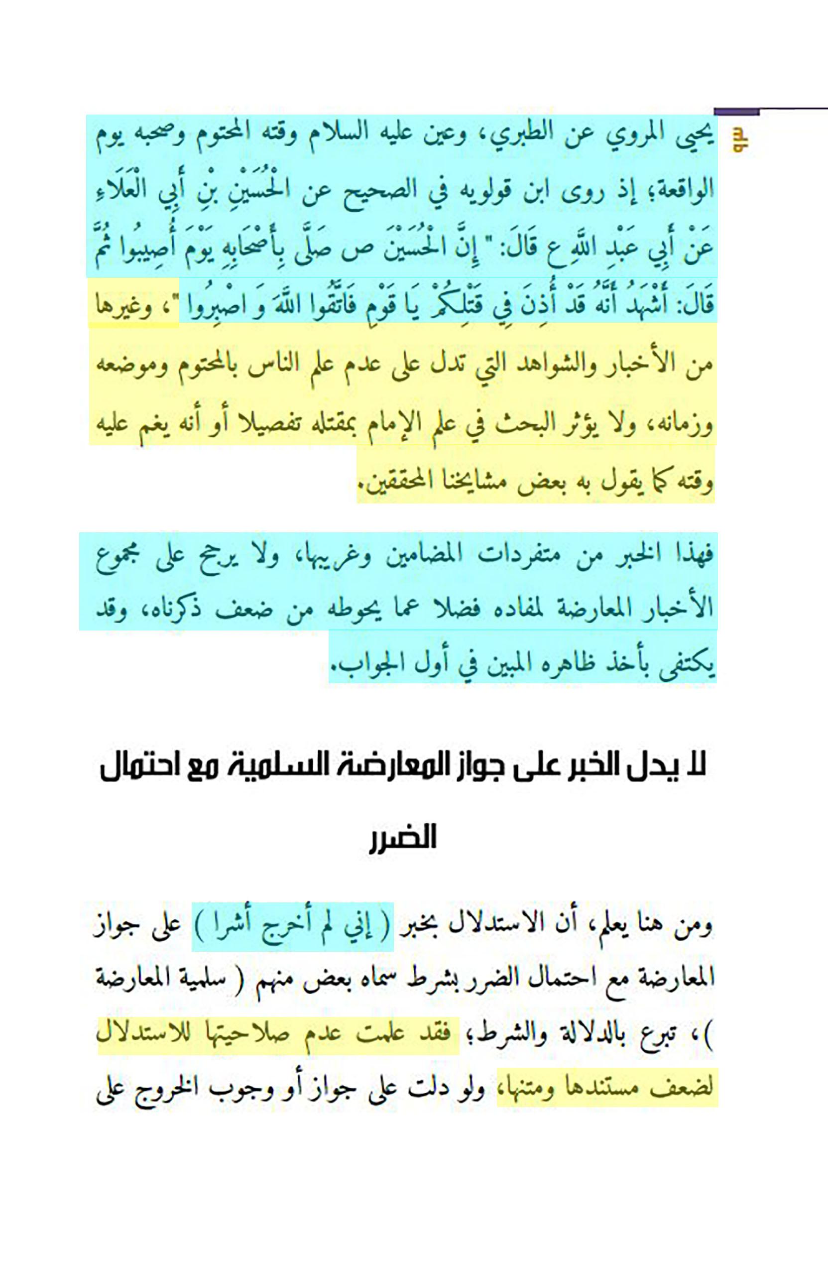 الاســـم:الشعارات الثورية في الحماسات الشيعية ص93.JPG المشاهدات: 55 الحجـــم:321.4 كيلوبايت