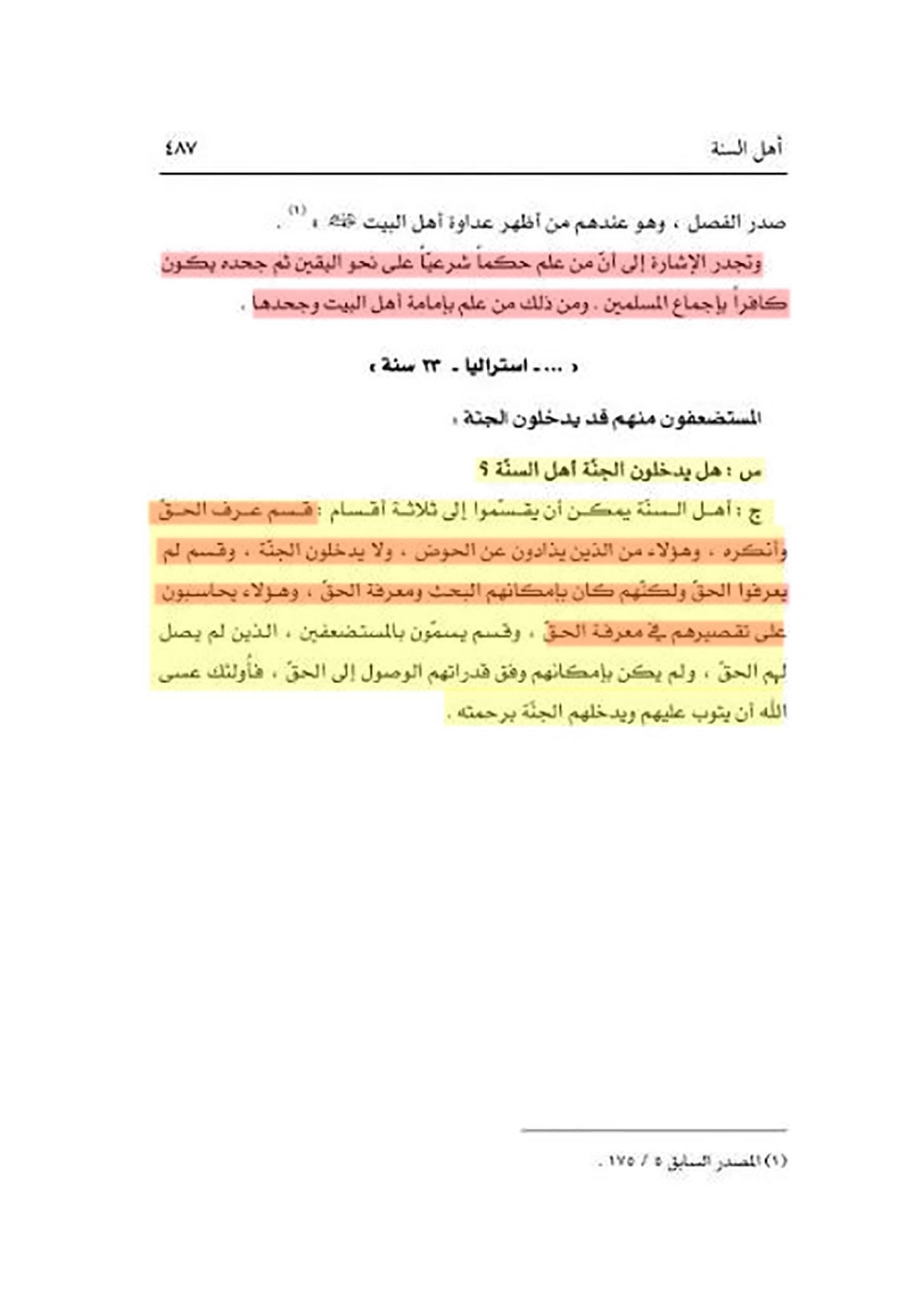 الاســـم:موسوعة الاسئلة العقائدية ج2 ص487.JPG المشاهدات: 154 الحجـــم:111.8 كيلوبايت