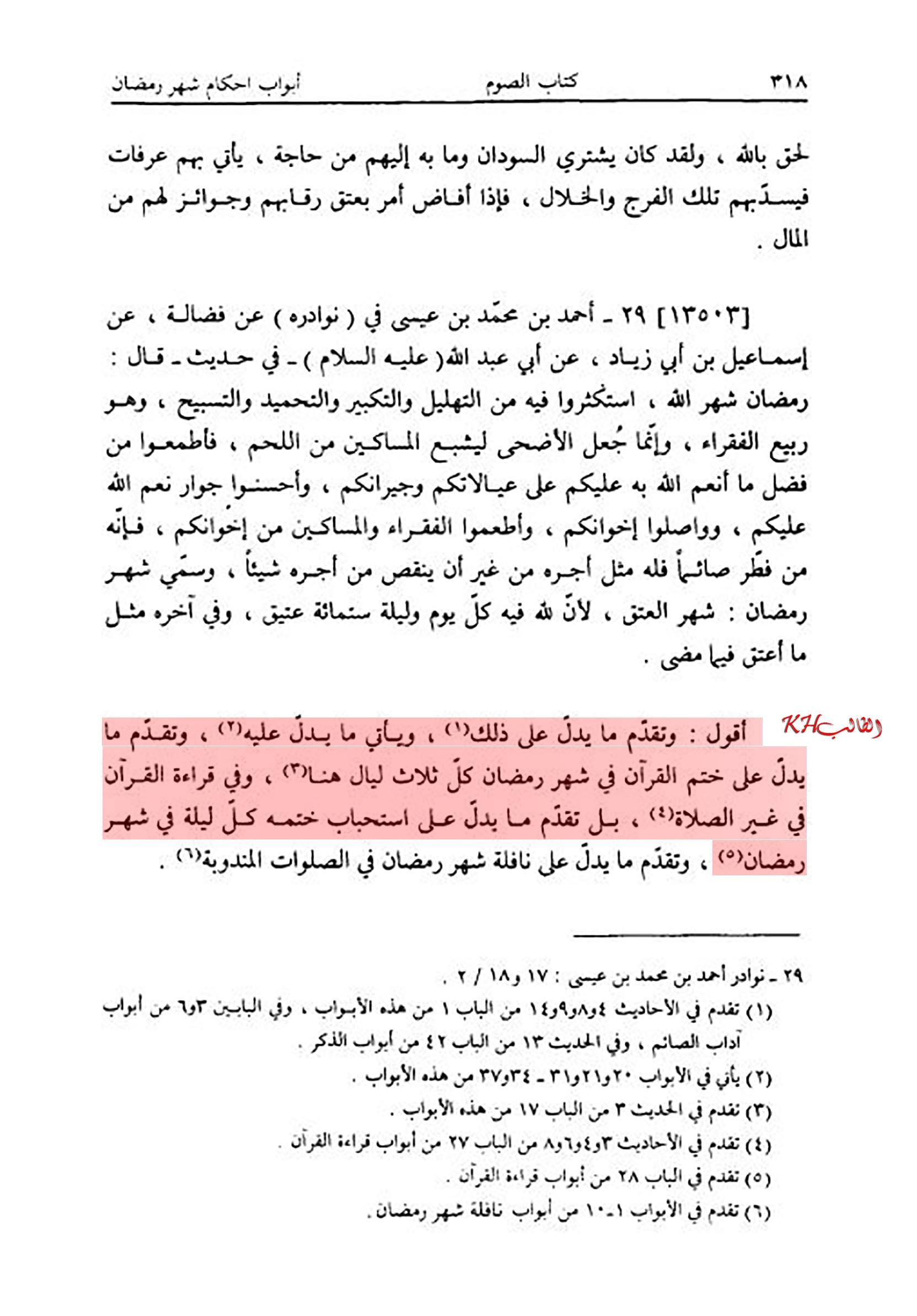الاســـم:وسائل الشيعة ج10 ص310,E.jpg المشاهدات: 2441 الحجـــم:245.6 كيلوبايت