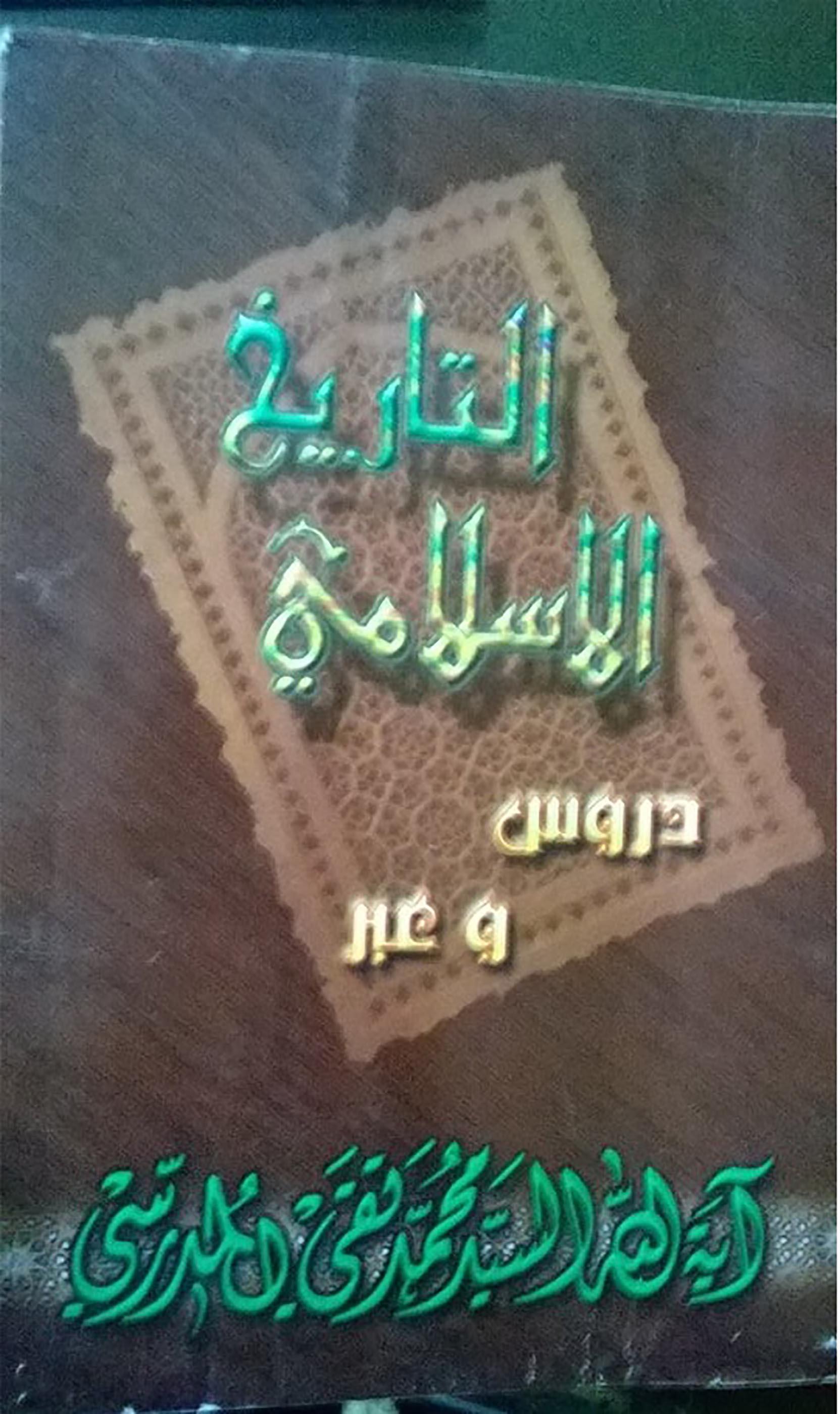 الاســـم:التاريخ الاسلامي دروس وعبر غلاف.jpg المشاهدات: 1983 الحجـــم:333.9 كيلوبايت