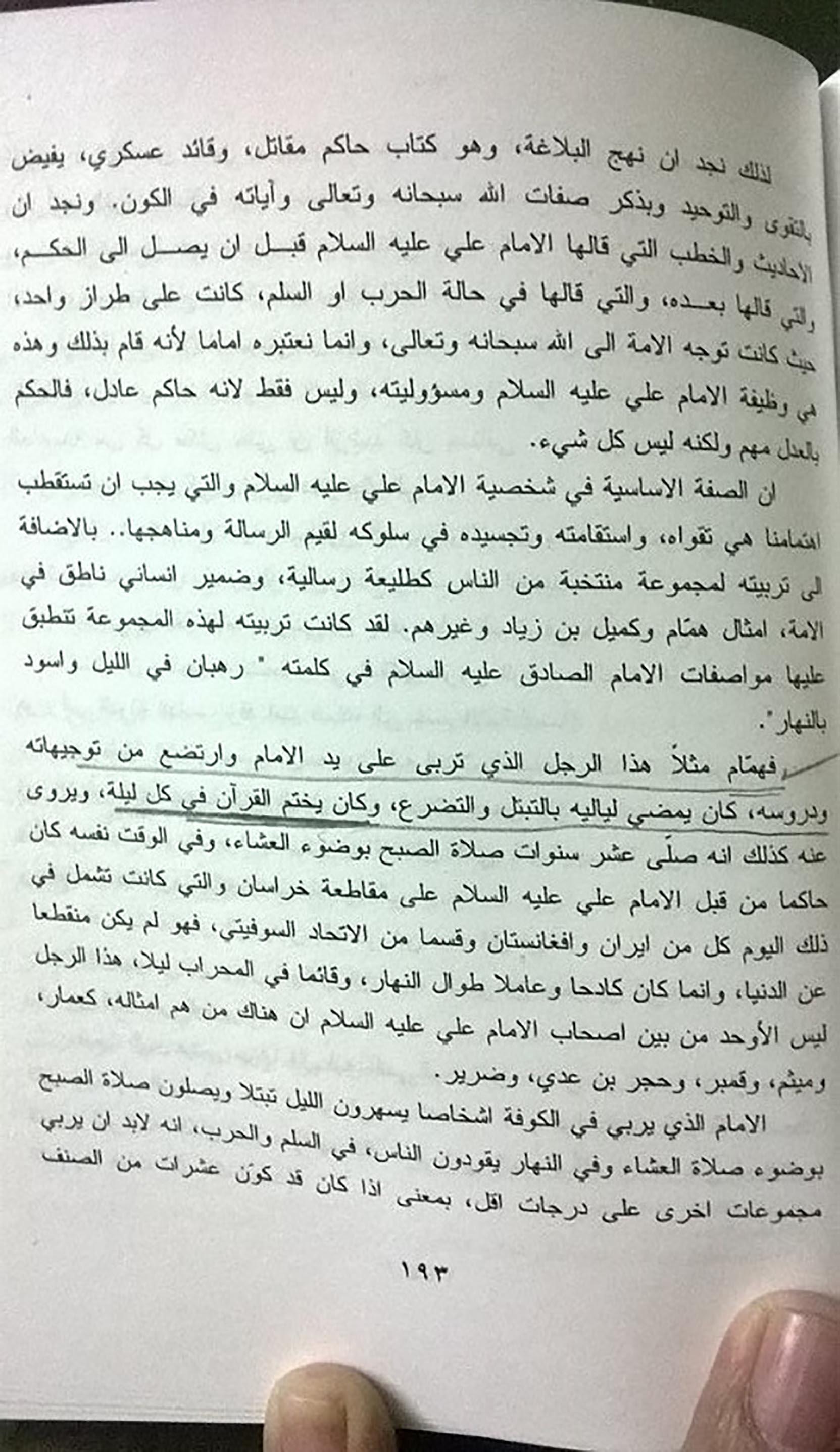 الاســـم:التاريخ الاسلامي دروس وعبر ص193.jpg المشاهدات: 2346 الحجـــم:408.1 كيلوبايت