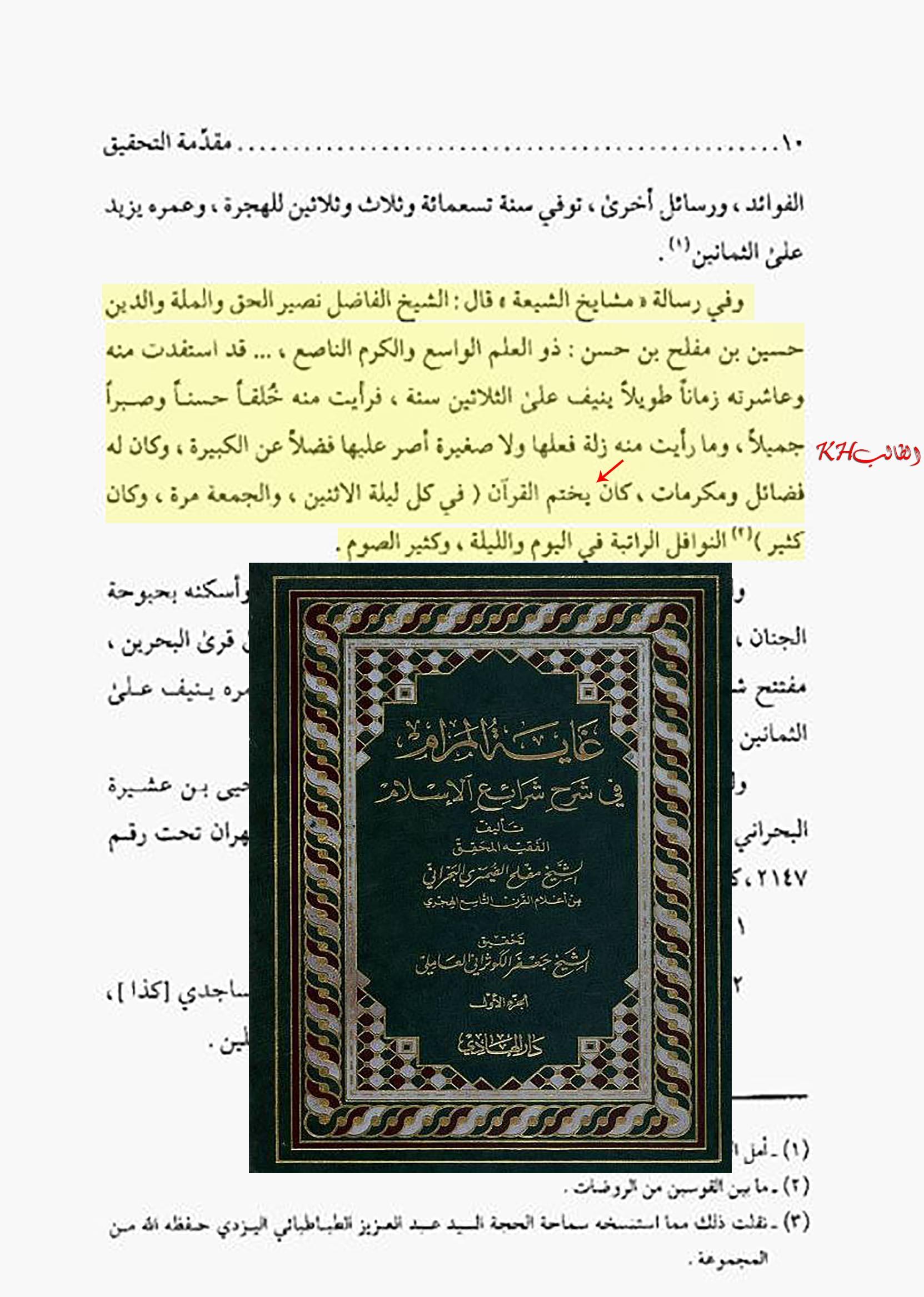 الاســـم:غاية المرام في شرائع الاسلام ج1 ص10,E.jpg المشاهدات: 2208 الحجـــم:325.1 كيلوبايت
