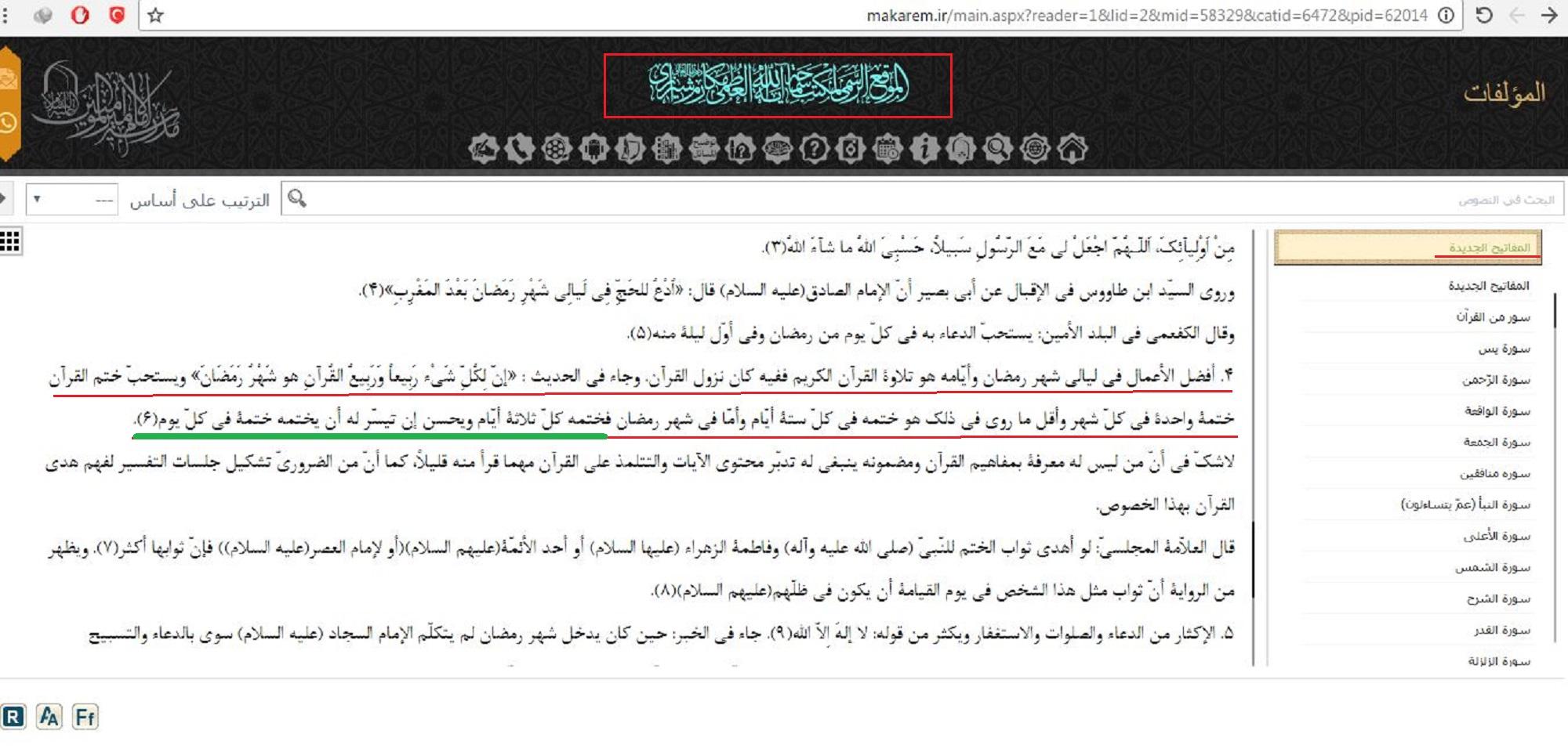 الاســـم:المفاتيح الجديدة لناصر مكارم شيرازي ص473.JPG المشاهدات: 1597 الحجـــم:396.2 كيلوبايت