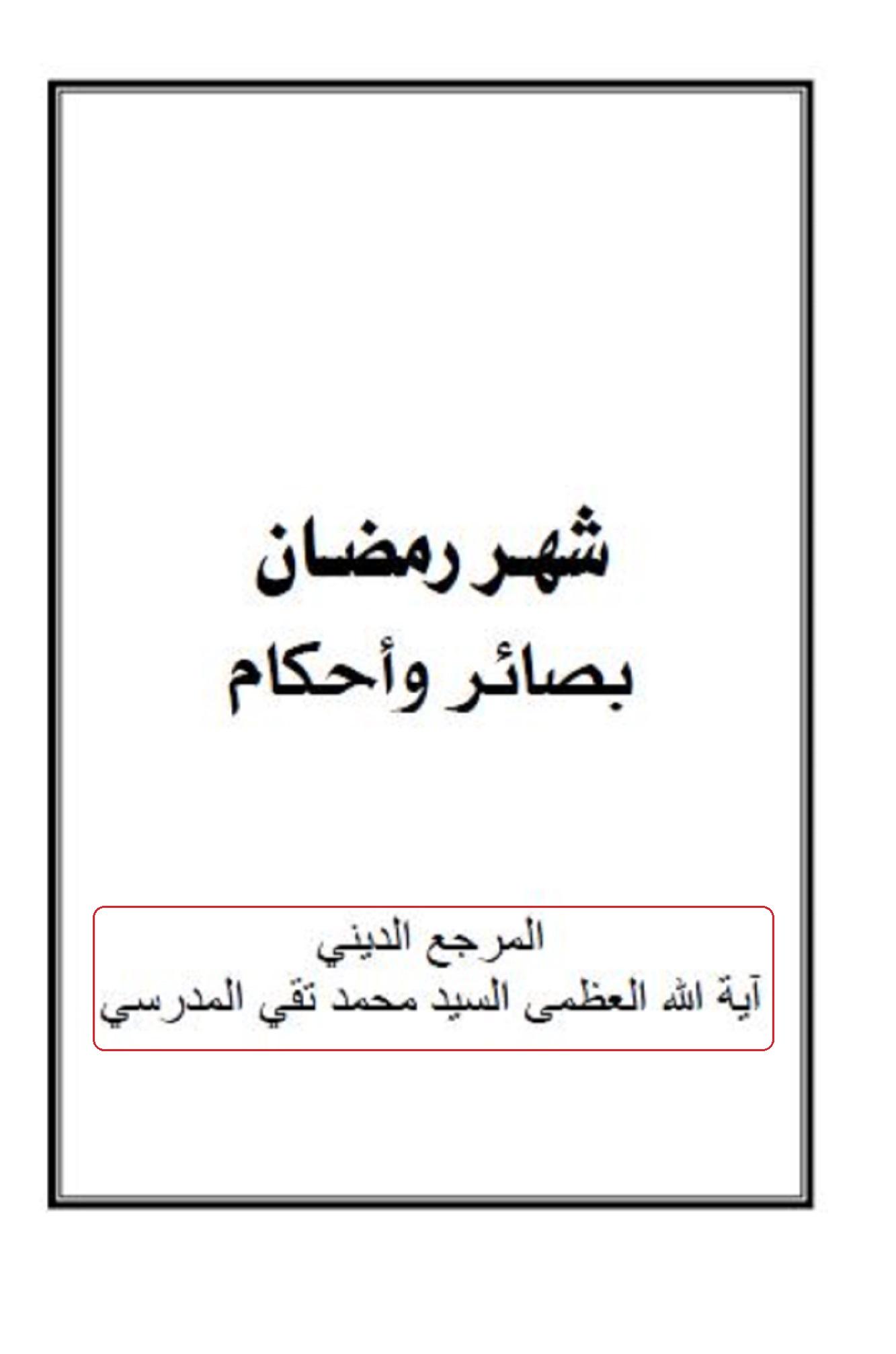 الاســـم:شهر رمضان بصاظر و احکام غذف.JPG المشاهدات: 1581 الحجـــم:165.1 كيلوبايت