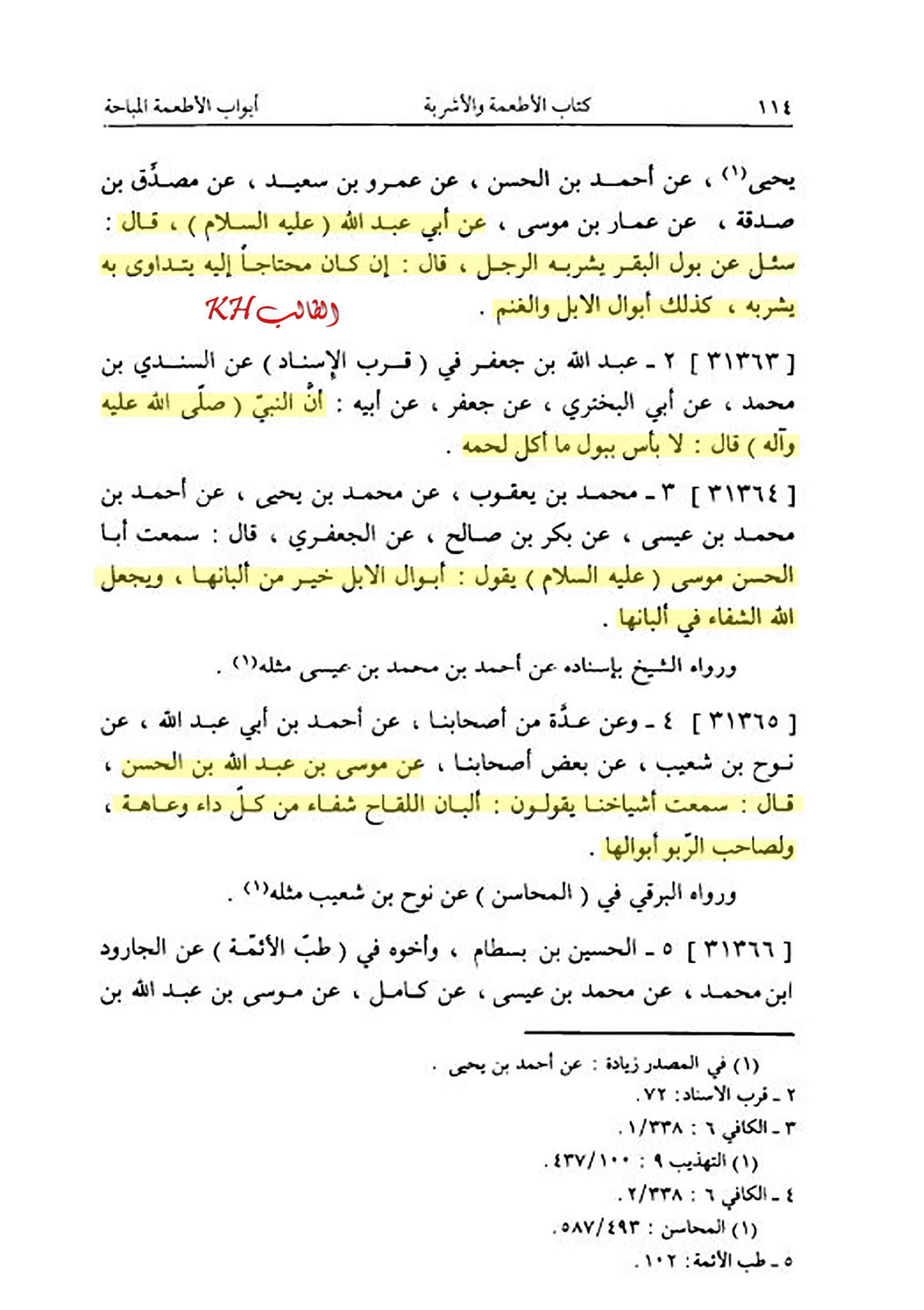 الاســـم:وسائل الشيعة ج25 ص114,E.jpg المشاهدات: 7238 الحجـــم:222.5 كيلوبايت