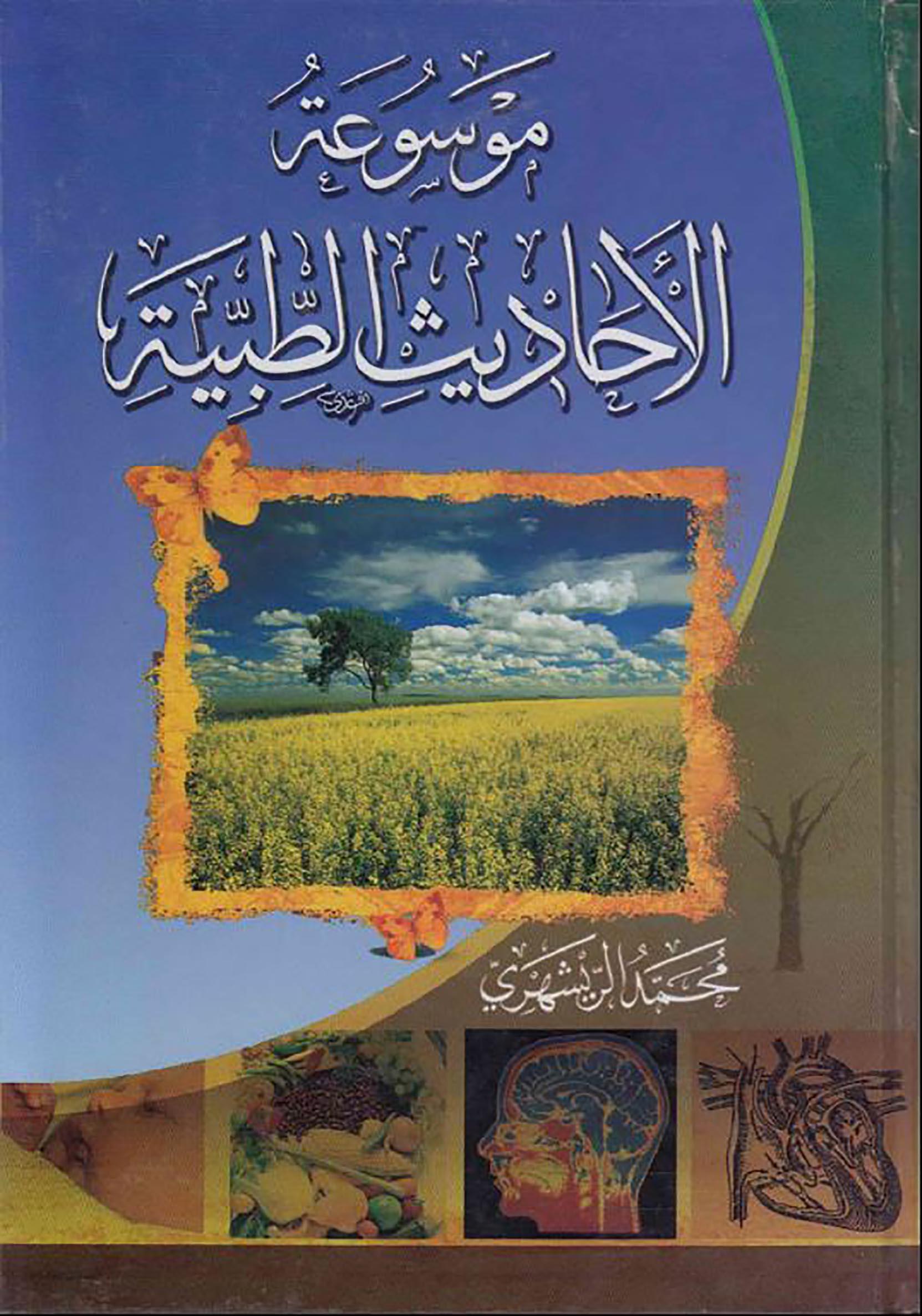 الاســـم:موسوعة الاحاديث الطبية لمحمد الريشهري غلاف.JPG المشاهدات: 4448 الحجـــم:326.8 كيلوبايت