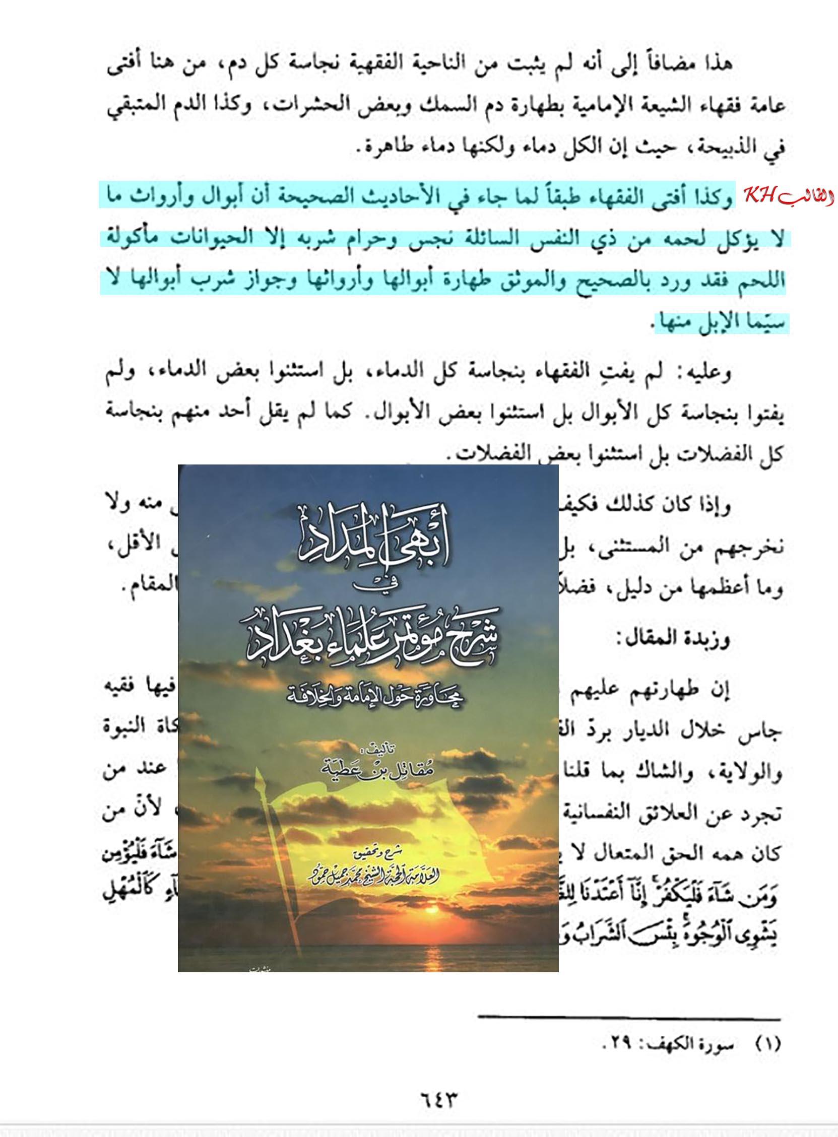 الاســـم:ابهى المهاد في شرح مؤتمر بغداد ج1ص643,E.jpg المشاهدات: 4269 الحجـــم:261.2 كيلوبايت