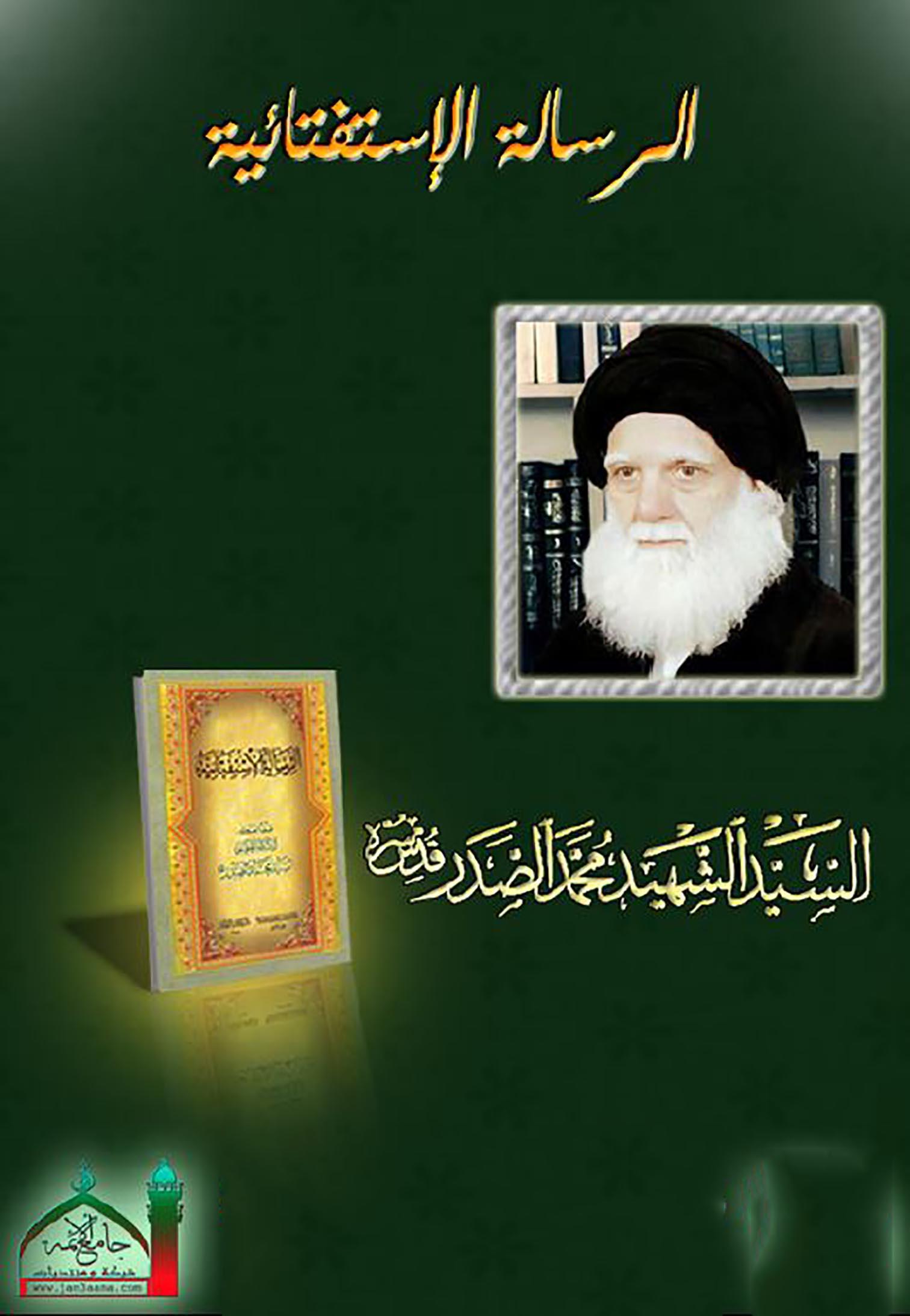 الاســـم:الرسالة الاستفتائية لمحمد محمد صدر ج3 غلاف.JPG المشاهدات: 4017 الحجـــم:191.7 كيلوبايت