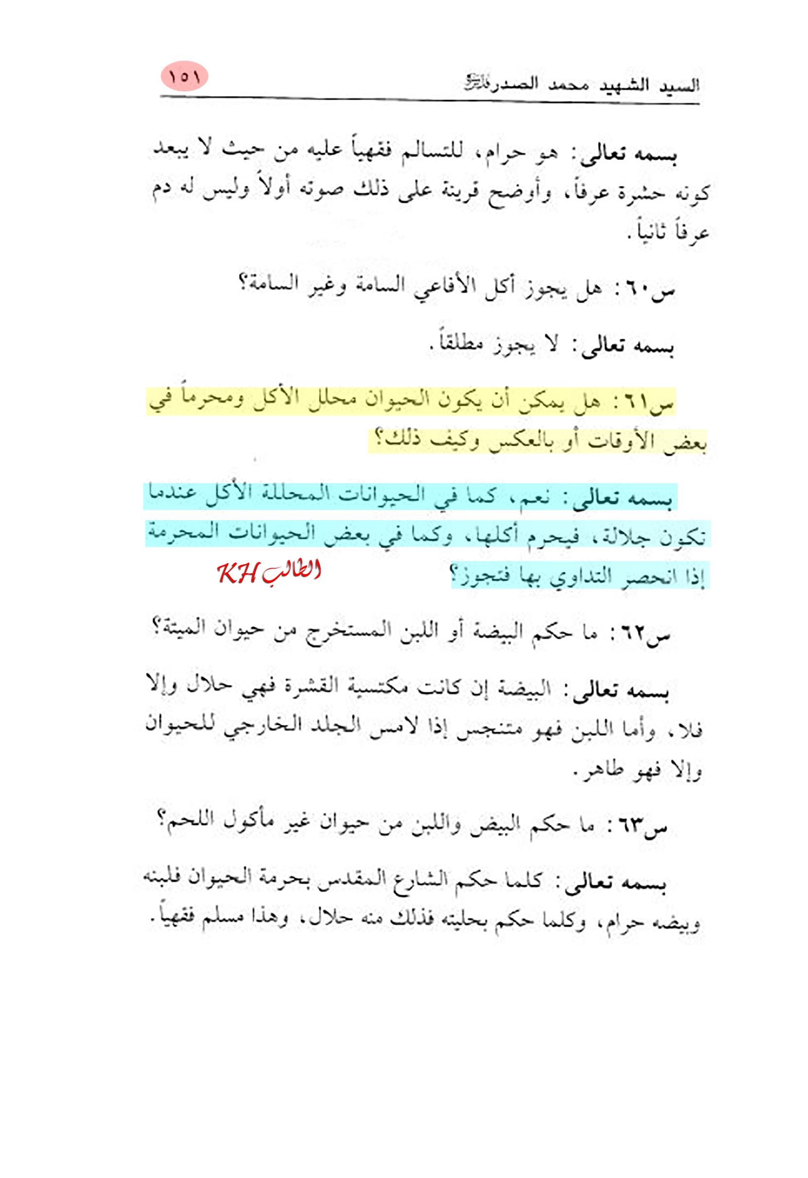 الاســـم:الرسالة الاستفتائية لمحمد محمد صدر ج3 ص151,E.jpg المشاهدات: 4011 الحجـــم:160.0 كيلوبايت
