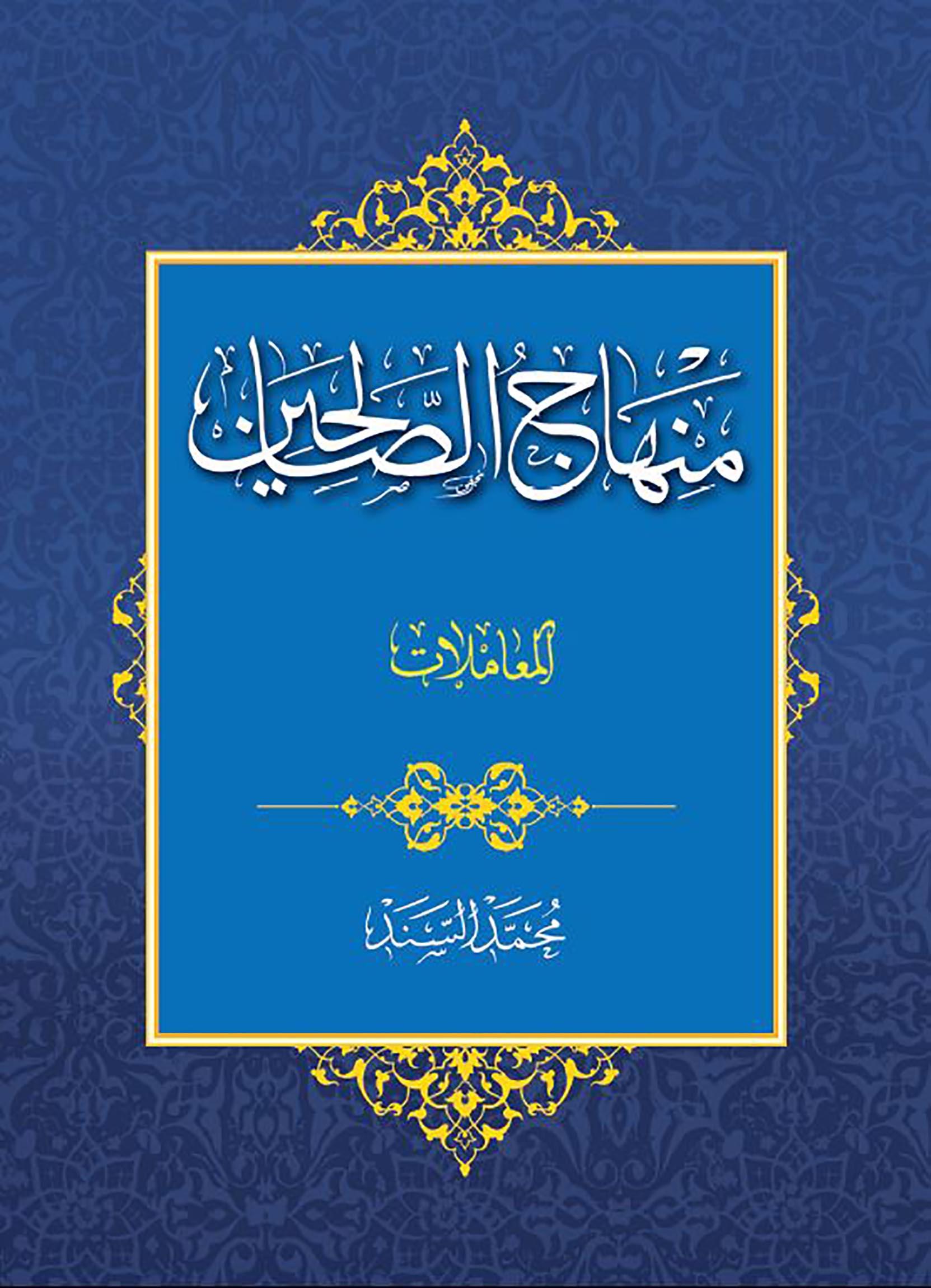 الاســـم:منهاج الصالحين لمحمد السند ج2 غلاف.JPG المشاهدات: 4013 الحجـــم:277.6 كيلوبايت