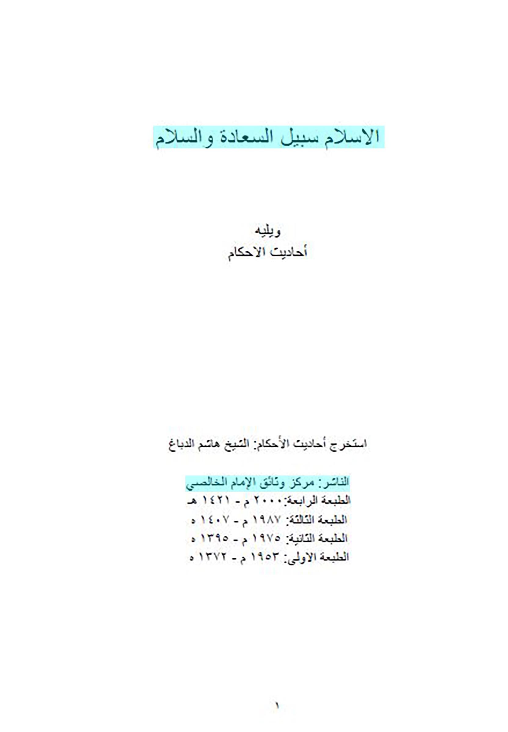 الاســـم:سبيل السلام لمحمد مهدي الخالصي غلاف.JPG المشاهدات: 3607 الحجـــم:64.1 كيلوبايت