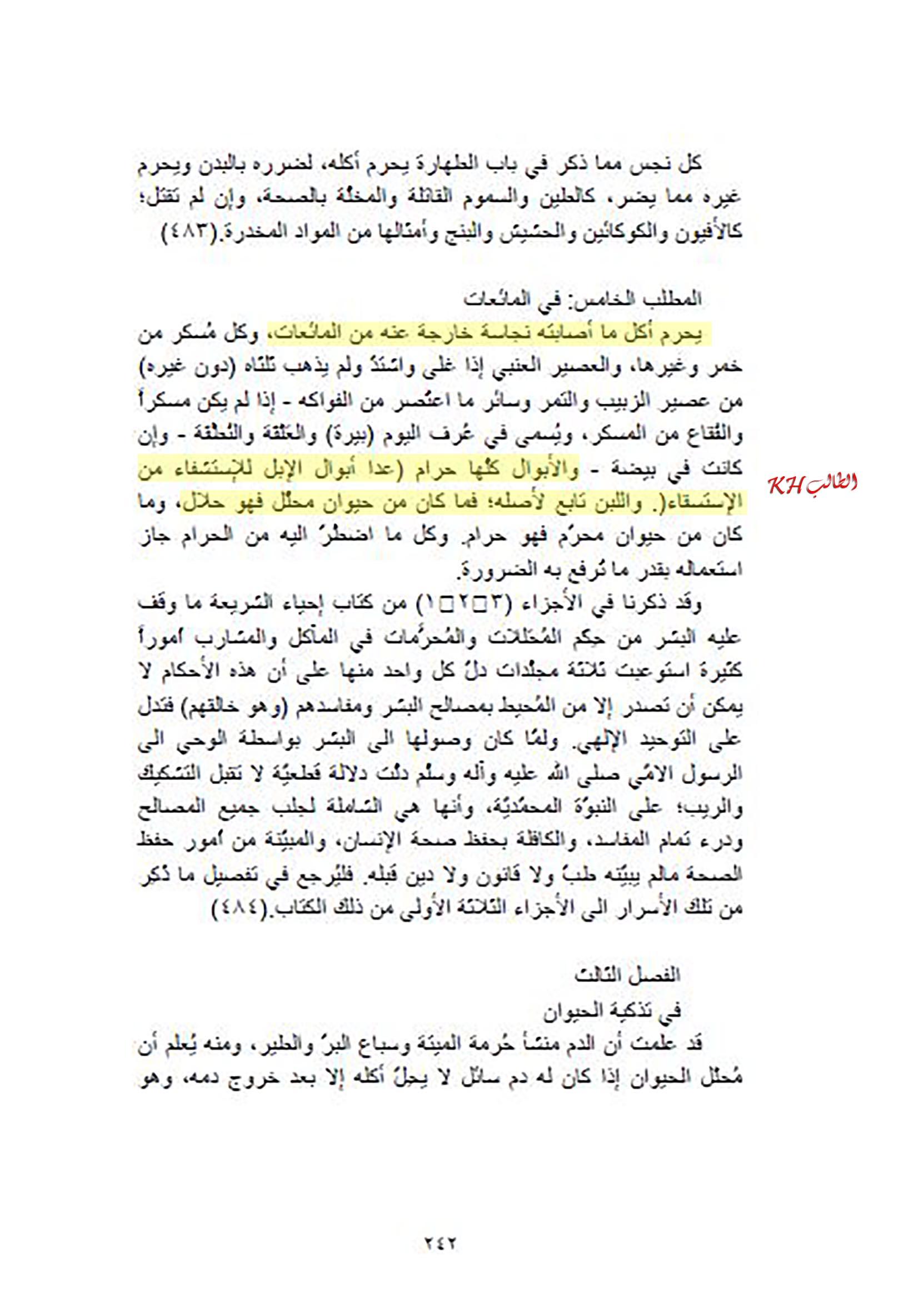 الاســـم:سبيل السلام لمحمد مهدي الخالصي ص242,E.jpg المشاهدات: 3604 الحجـــم:233.3 كيلوبايت