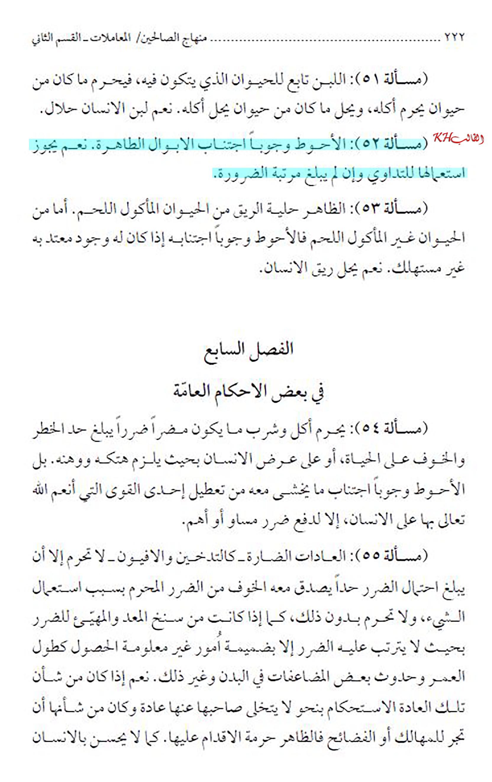 الاســـم:منهاج الصالحين لمحمد الحكيم ج3ص220,E.jpg المشاهدات: 3458 الحجـــم:268.9 كيلوبايت