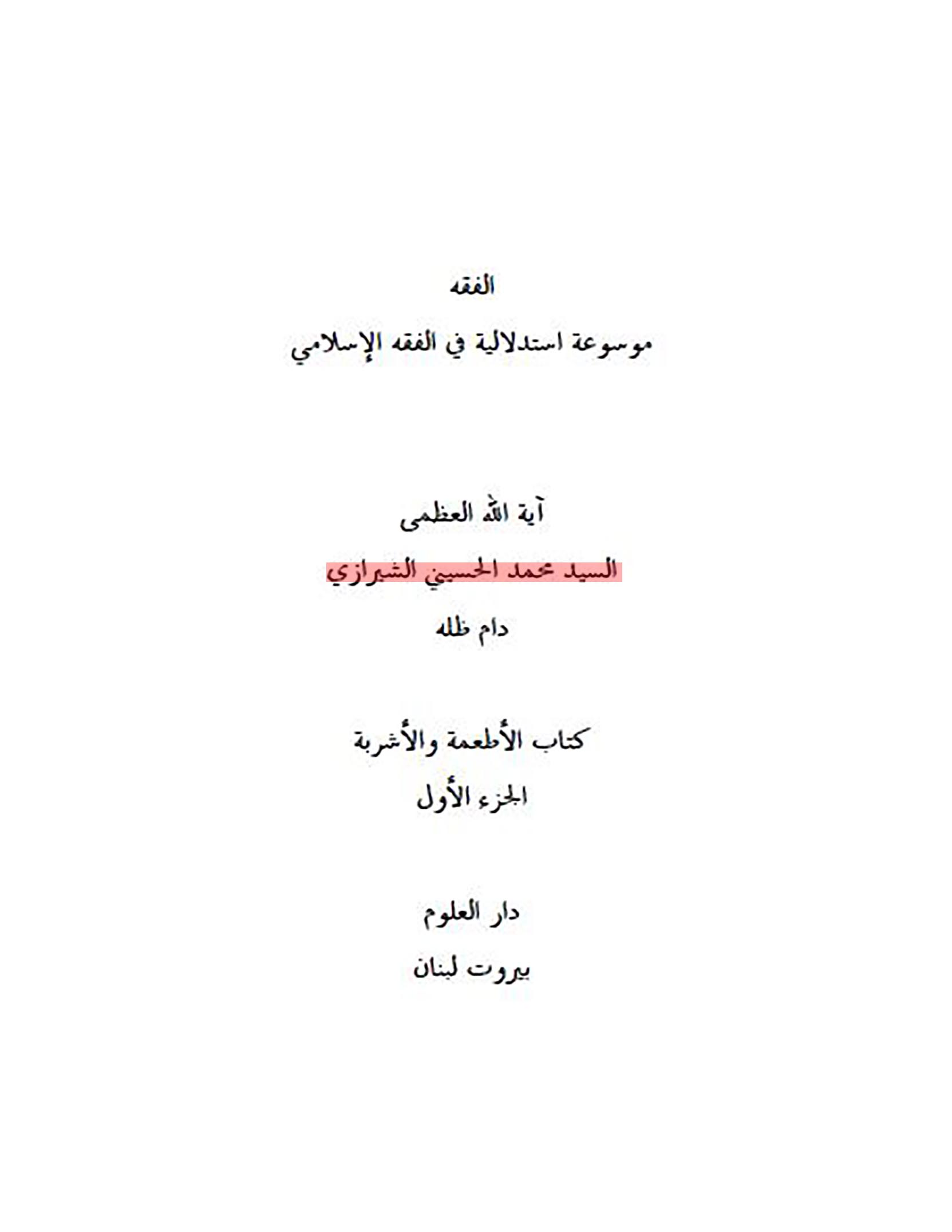 الاســـم:موسوعة الفقه لمحمد الشيرازي ج76غلاف.JPG المشاهدات: 3447 الحجـــم:51.8 كيلوبايت