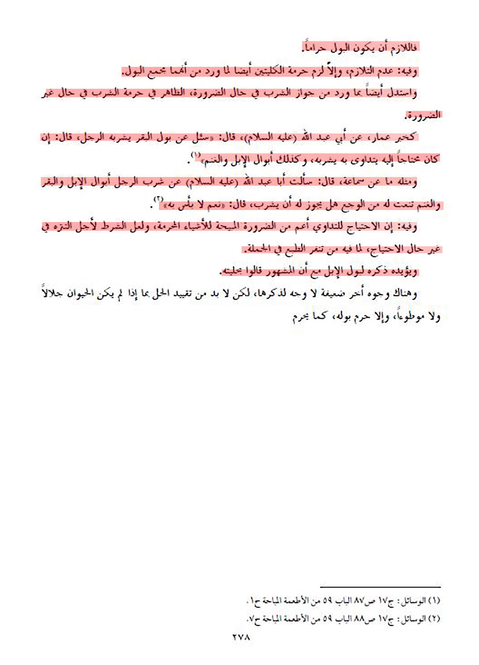 الاســـم:موسوعة الفقه لمحمد الشيرازي ج76ص278.JPG المشاهدات: 3402 الحجـــم:151.4 كيلوبايت