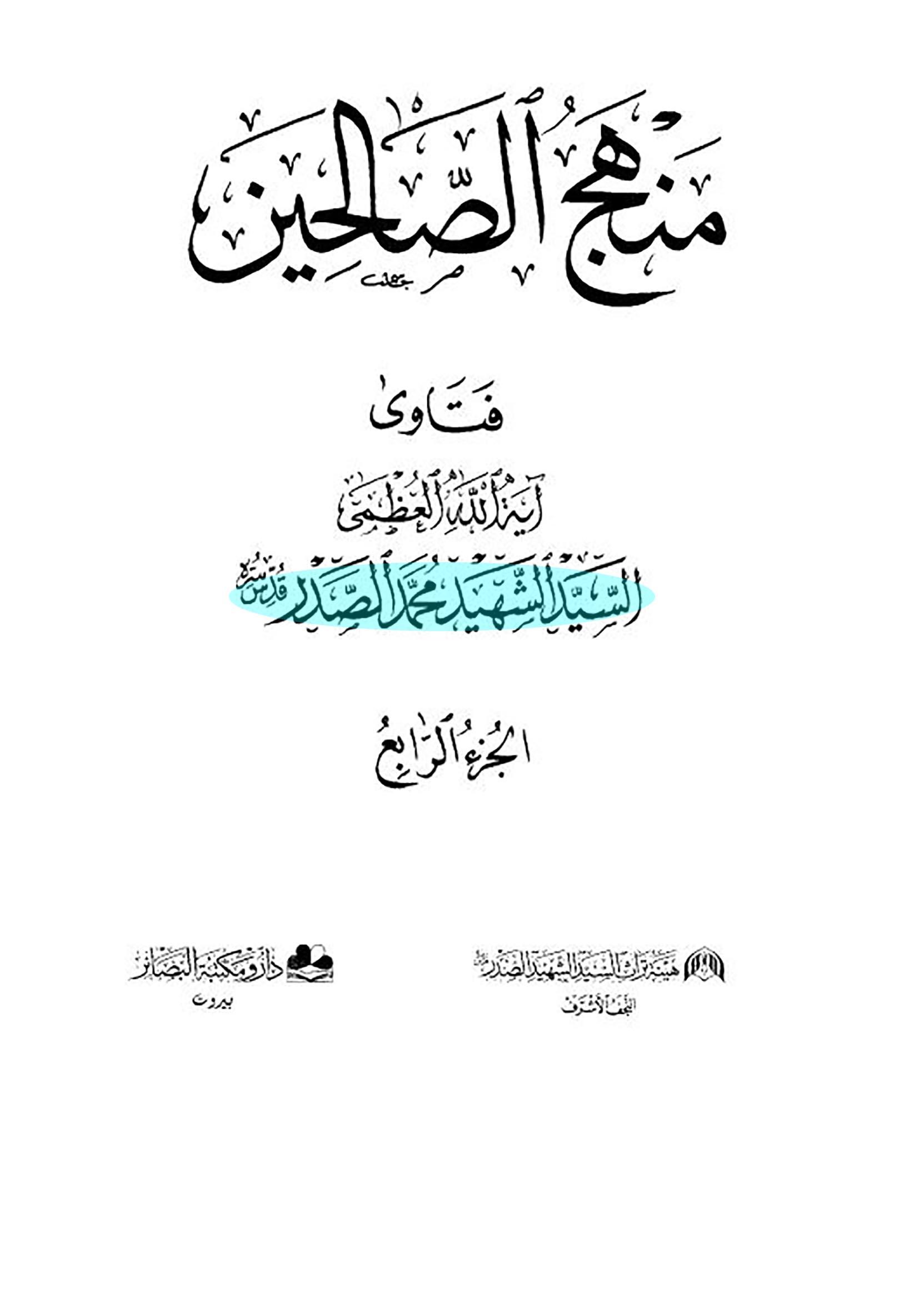الاســـم:منهاج الصالحين ج4 غلافلمحمد محمد صد.JPG المشاهدات: 3212 الحجـــم:171.8 كيلوبايت